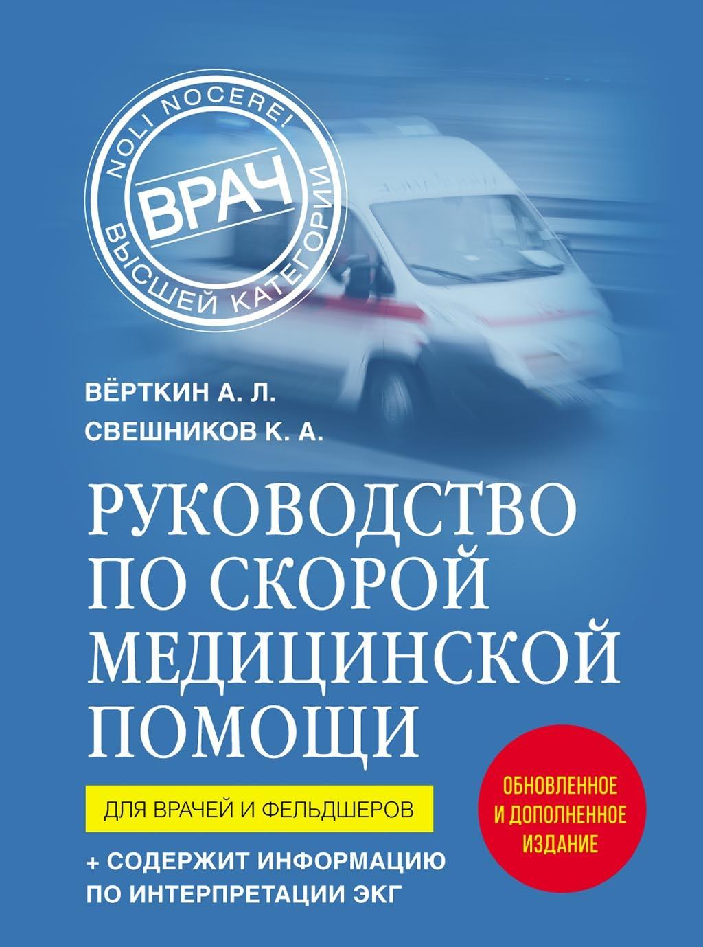 Аркадий Вёрткин Руководство по скорой медицинской помощи. Для врачей и фельдшеров