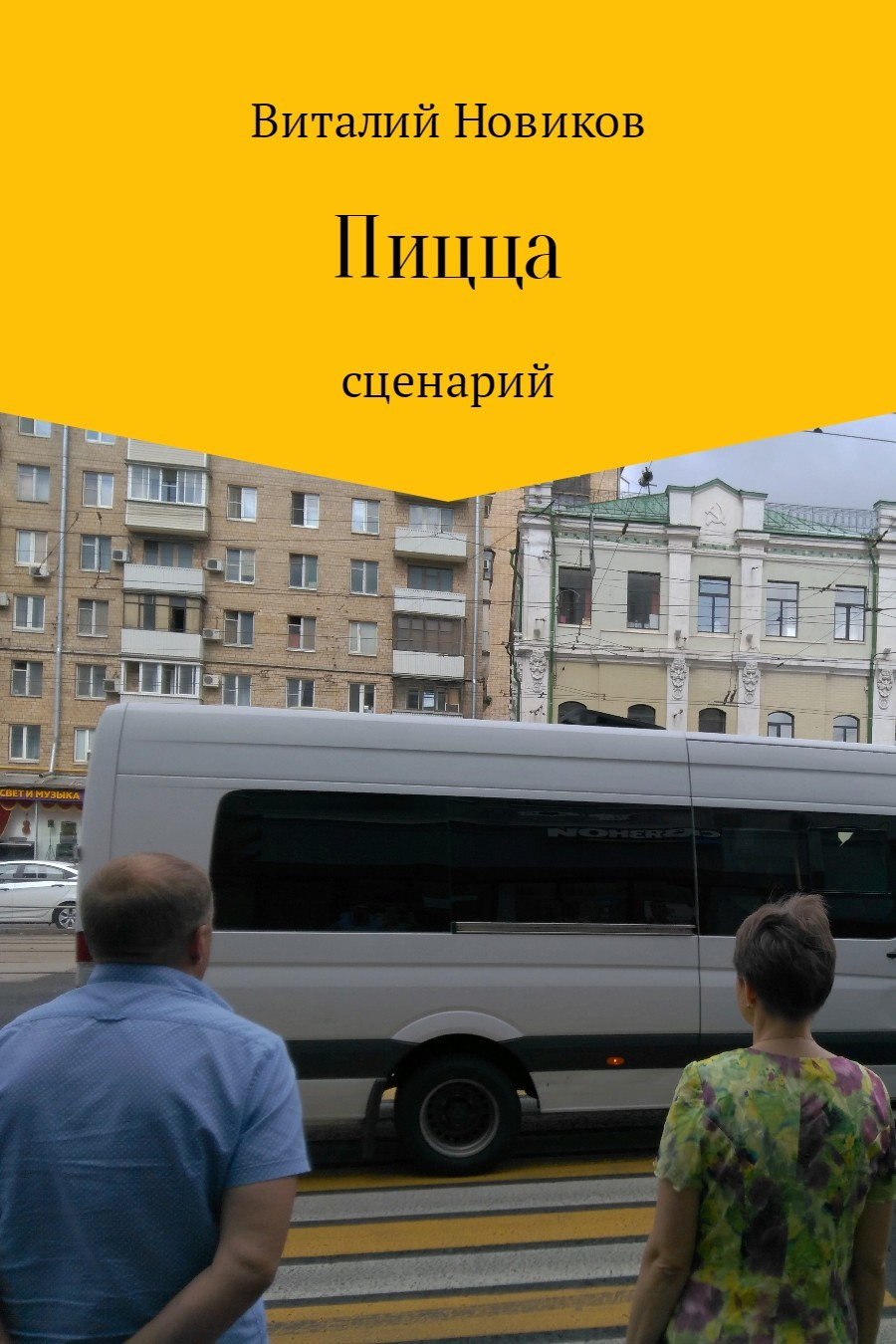 Виталий Новиков Пицца виталий новиков grafоман