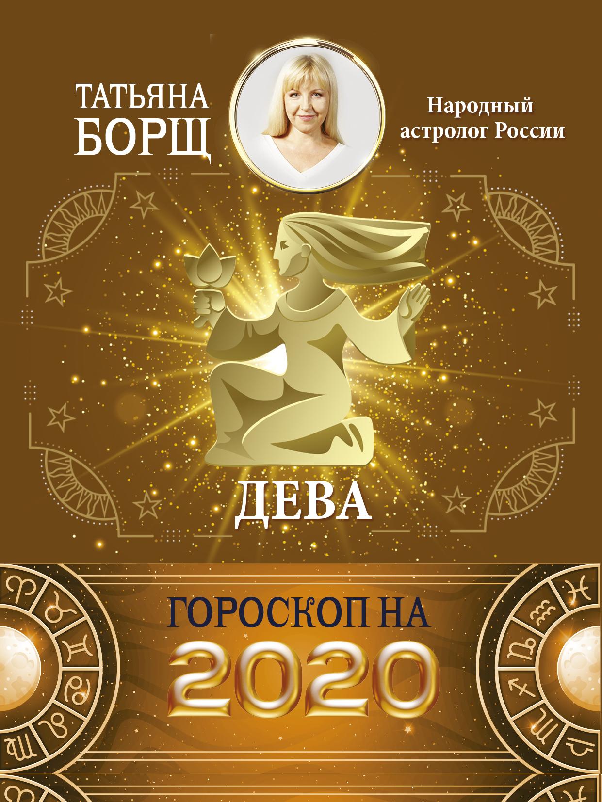 Татьяна Борщ Дева. Гороскоп на 2020 год