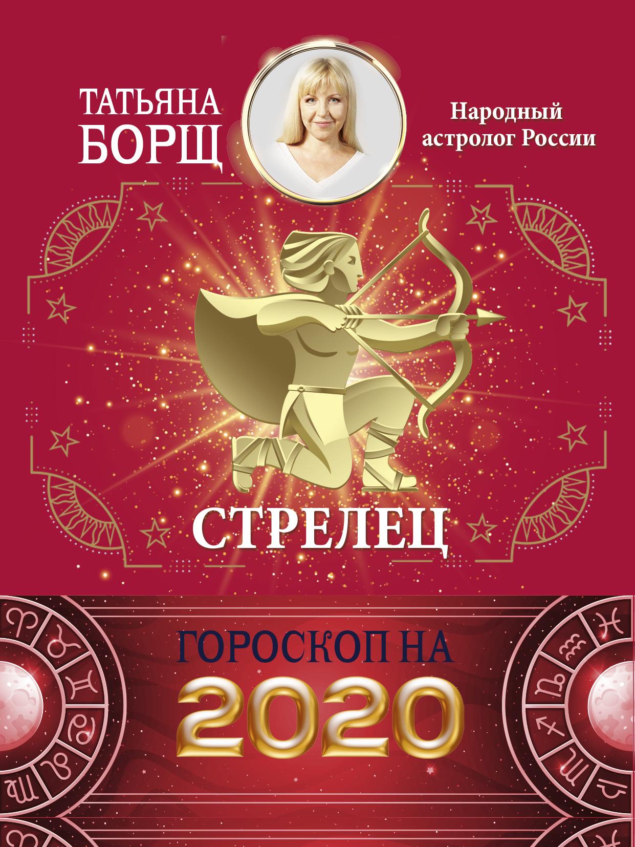 Татьяна Борщ Стрелец. Гороскоп на 2020 год