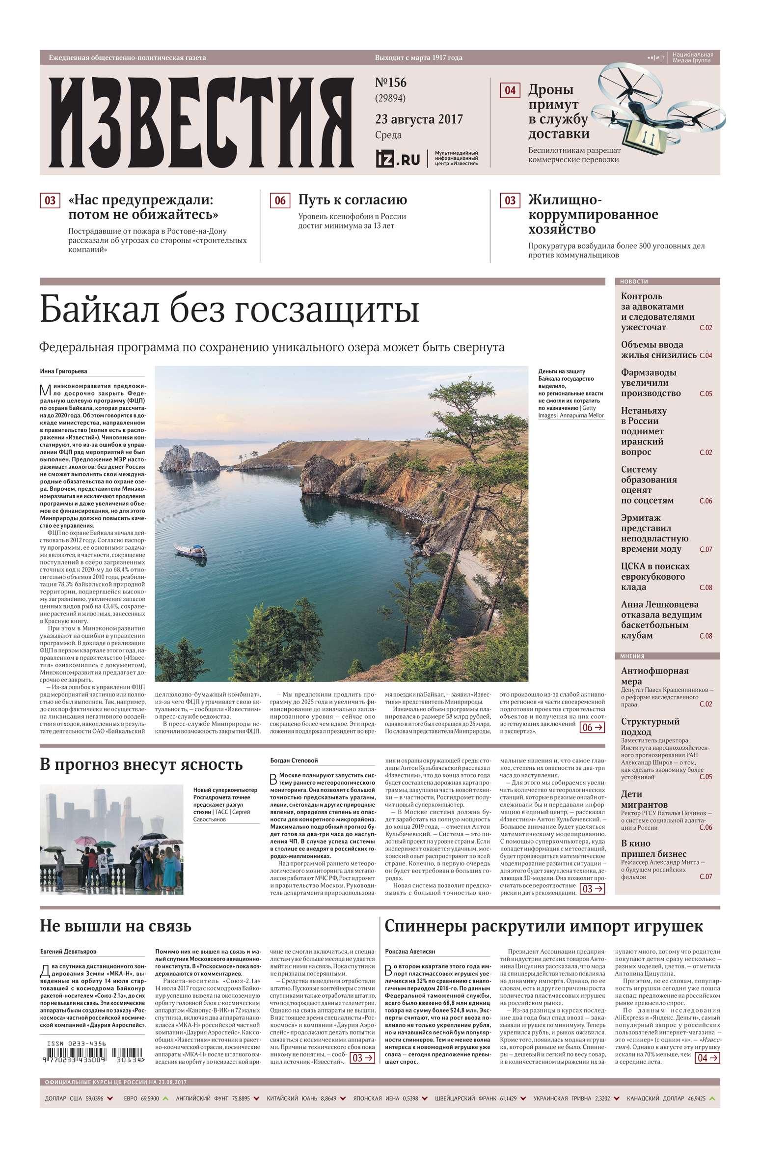 Редакция газеты Известия Известия 156-2017 цена