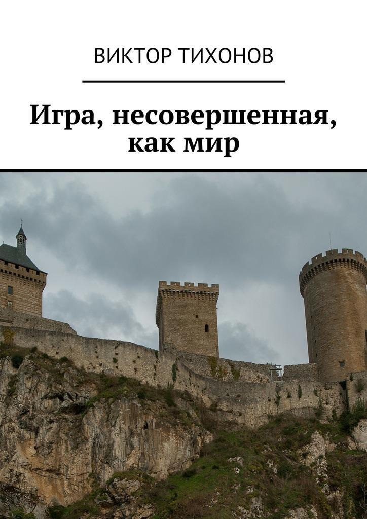 Виктор Тихонов Игра, несовершенная, какмир виктор тихонов нашироте владивостока