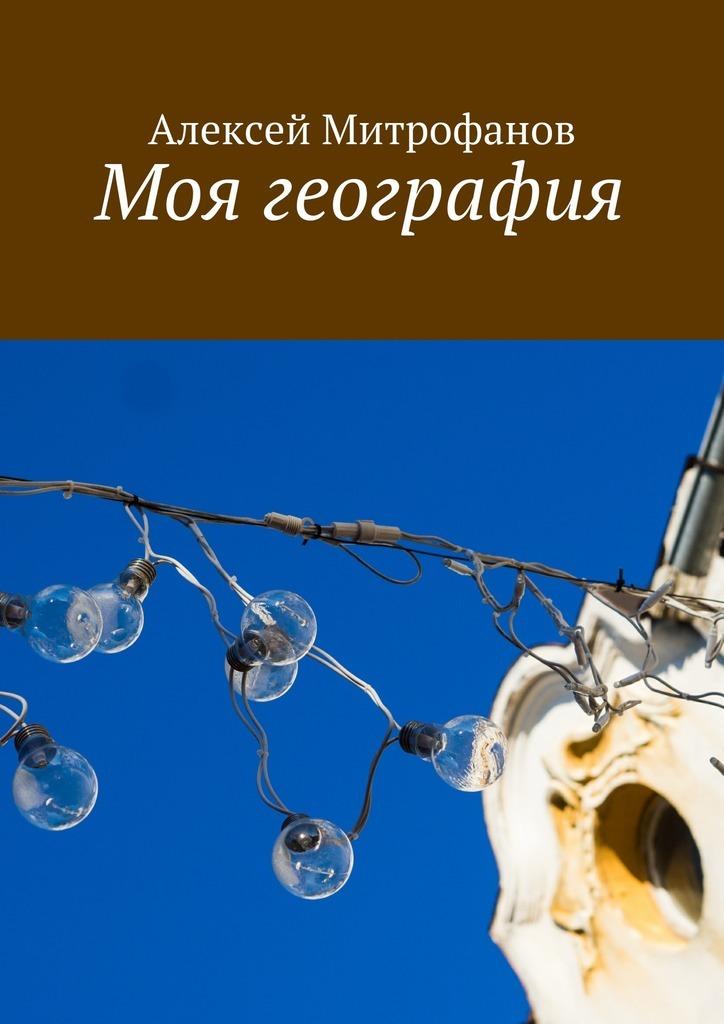Алексей Митрофанов Моя география