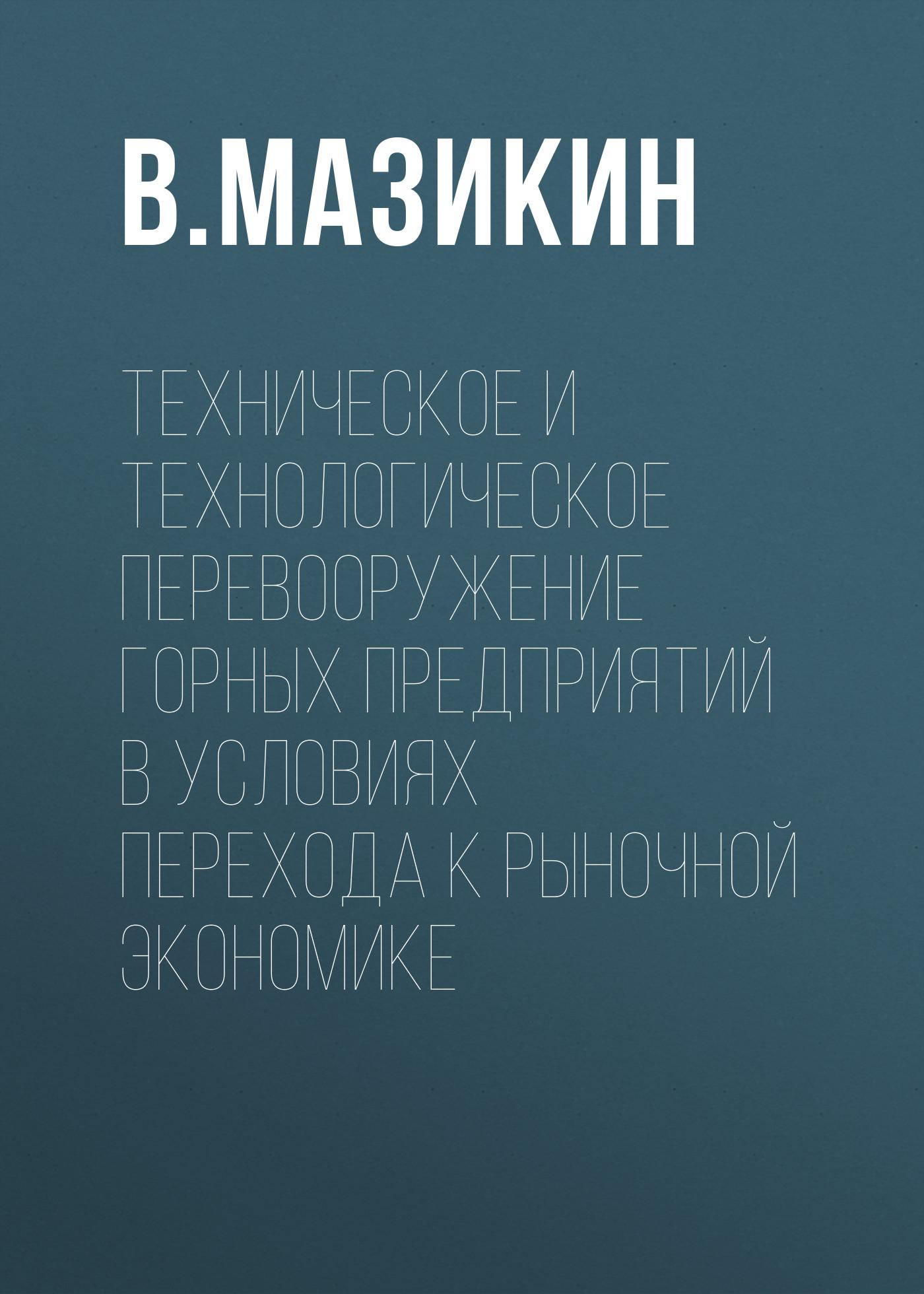 В. Мазикин Техническое и технологическое перевооружение горных предприятий в условиях перехода к рыночной экономике