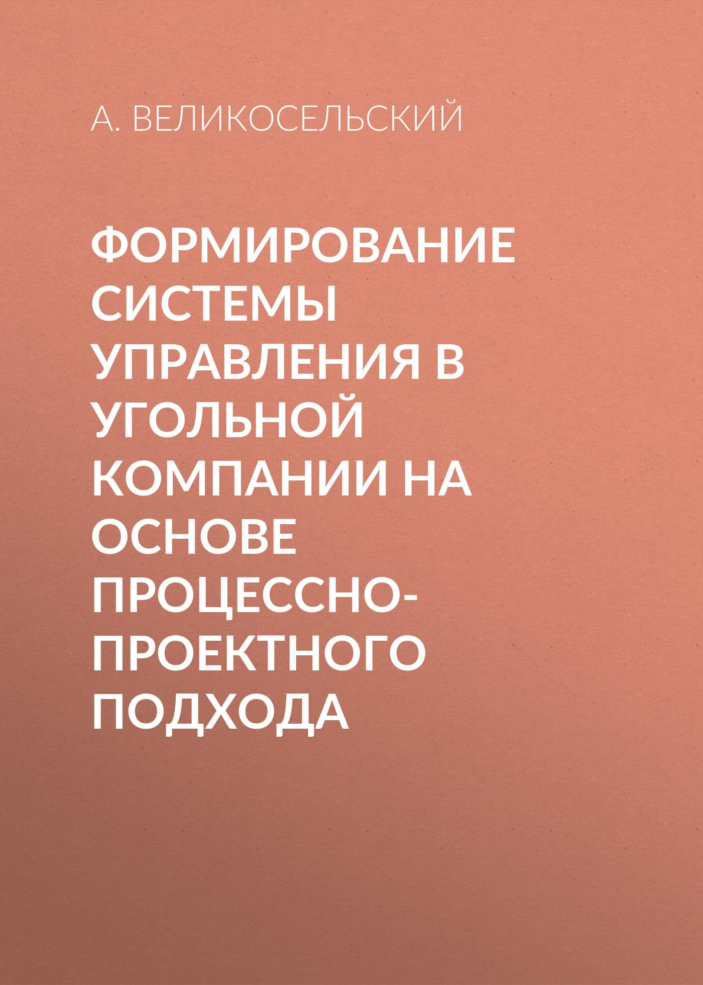 А. Великосельский Формирование системы управления в угольной компании на основе процессно-проектного подхода
