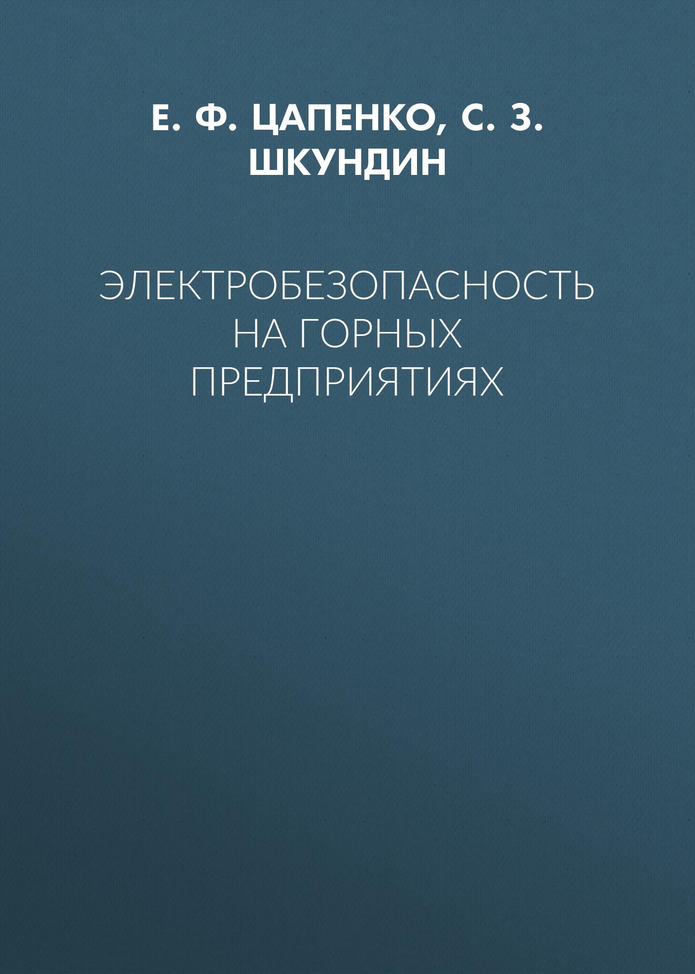 Е. Ф. Цапенко Электробезопасность на горных предприятиях е ф цапенко электробезопасность на горных предприятиях