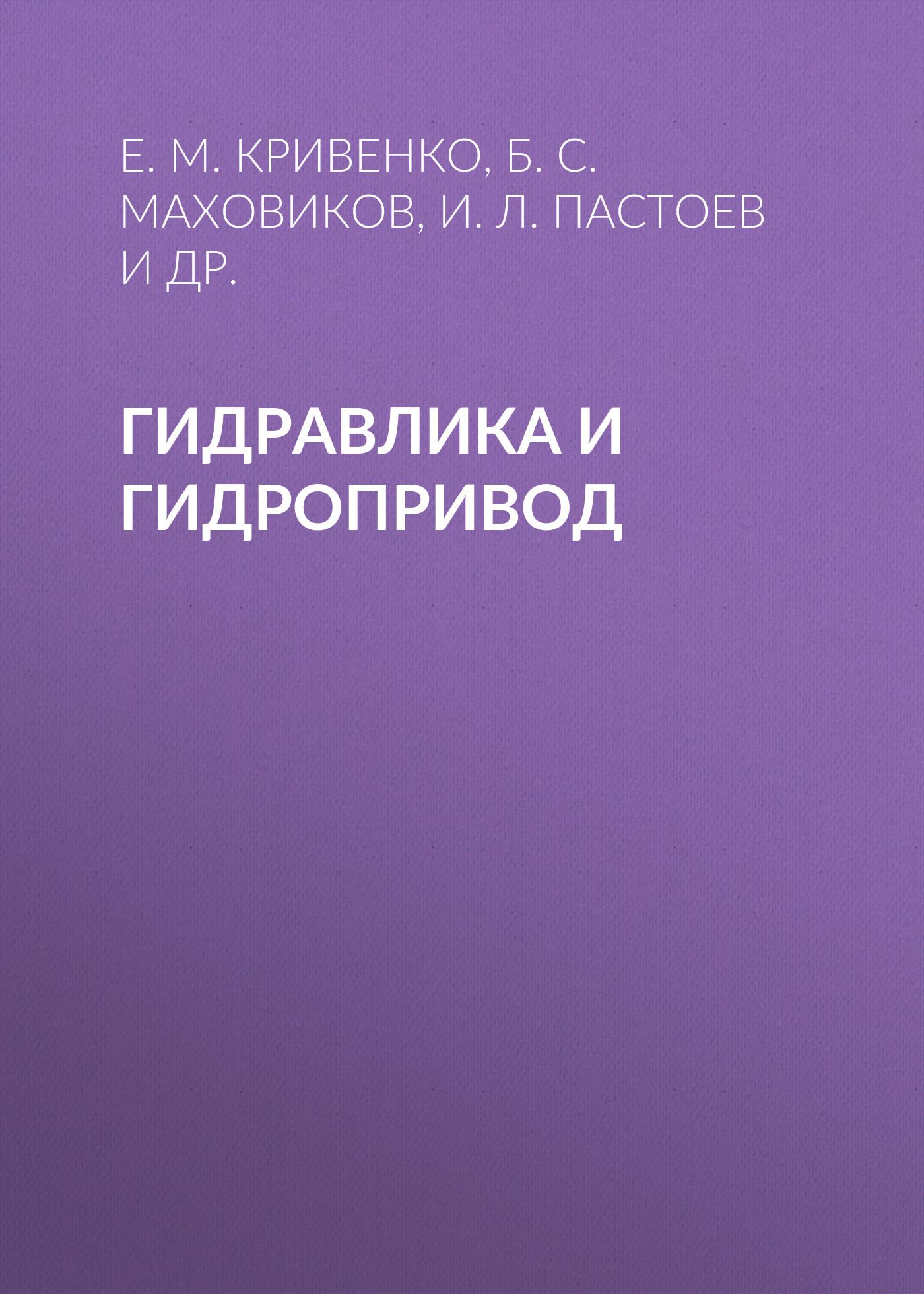 Б. С. Маховиков Гидравлика и гидропривод