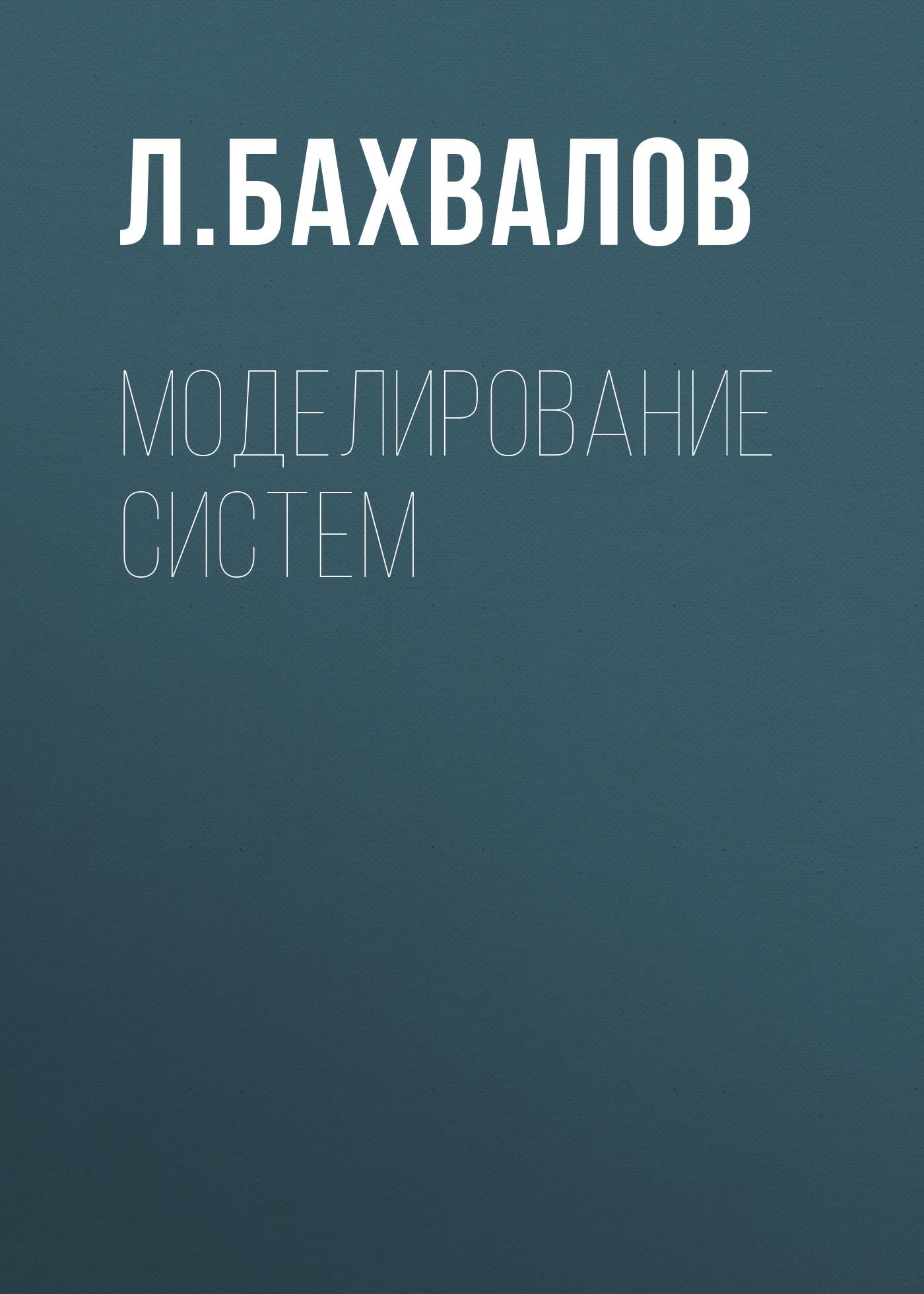 Л. Бахвалов Моделирование систем