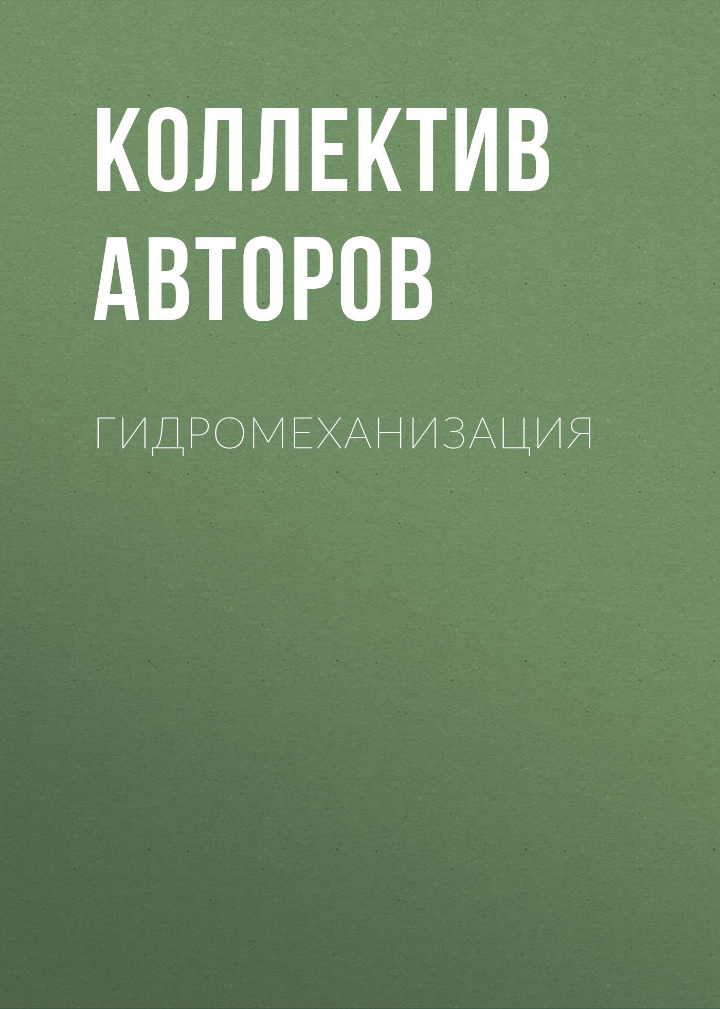Коллектив авторов Гидромеханизация