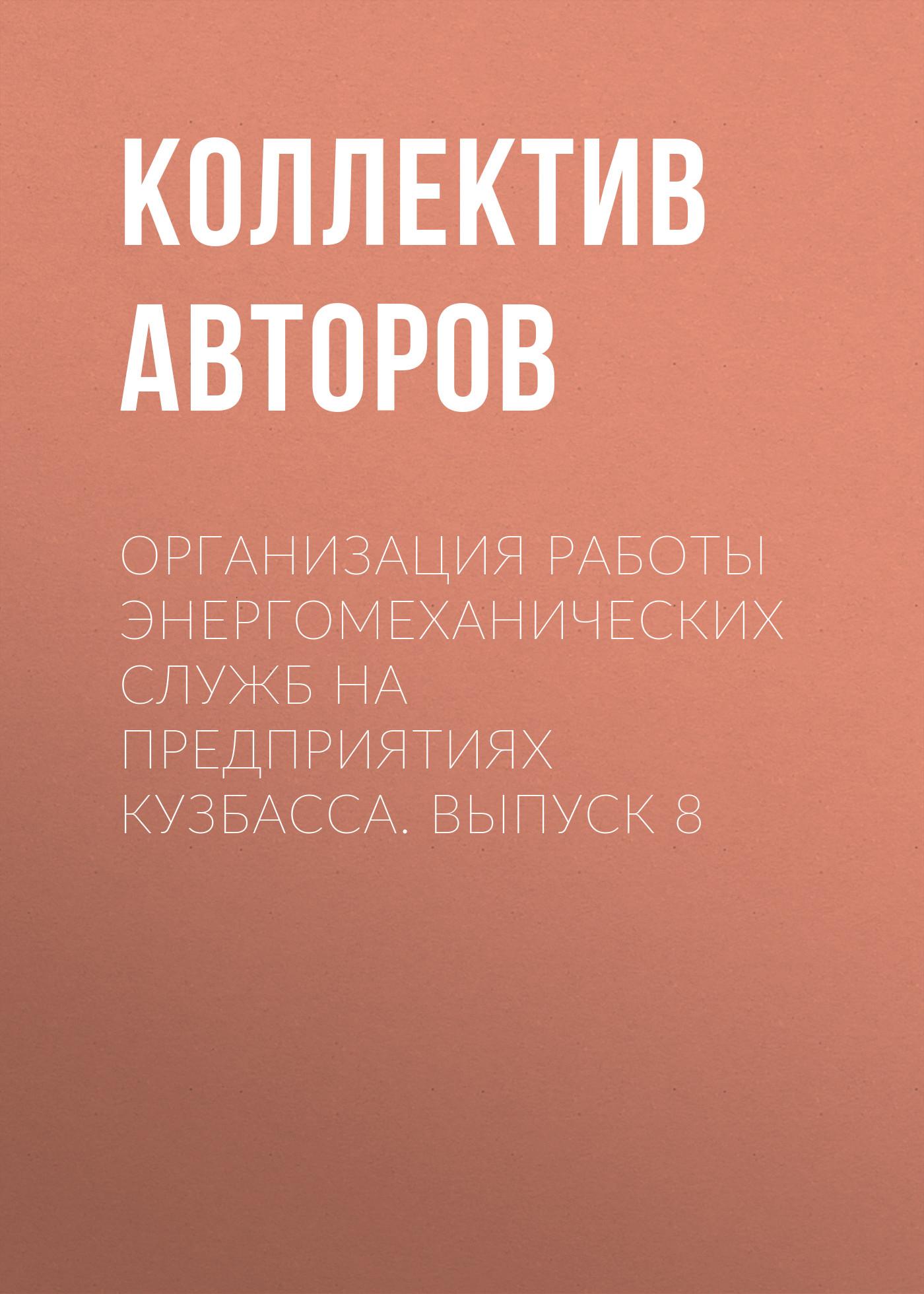 Коллектив авторов Организация работы энергомеханических служб на предприятиях Кузбасса. Выпуск 8
