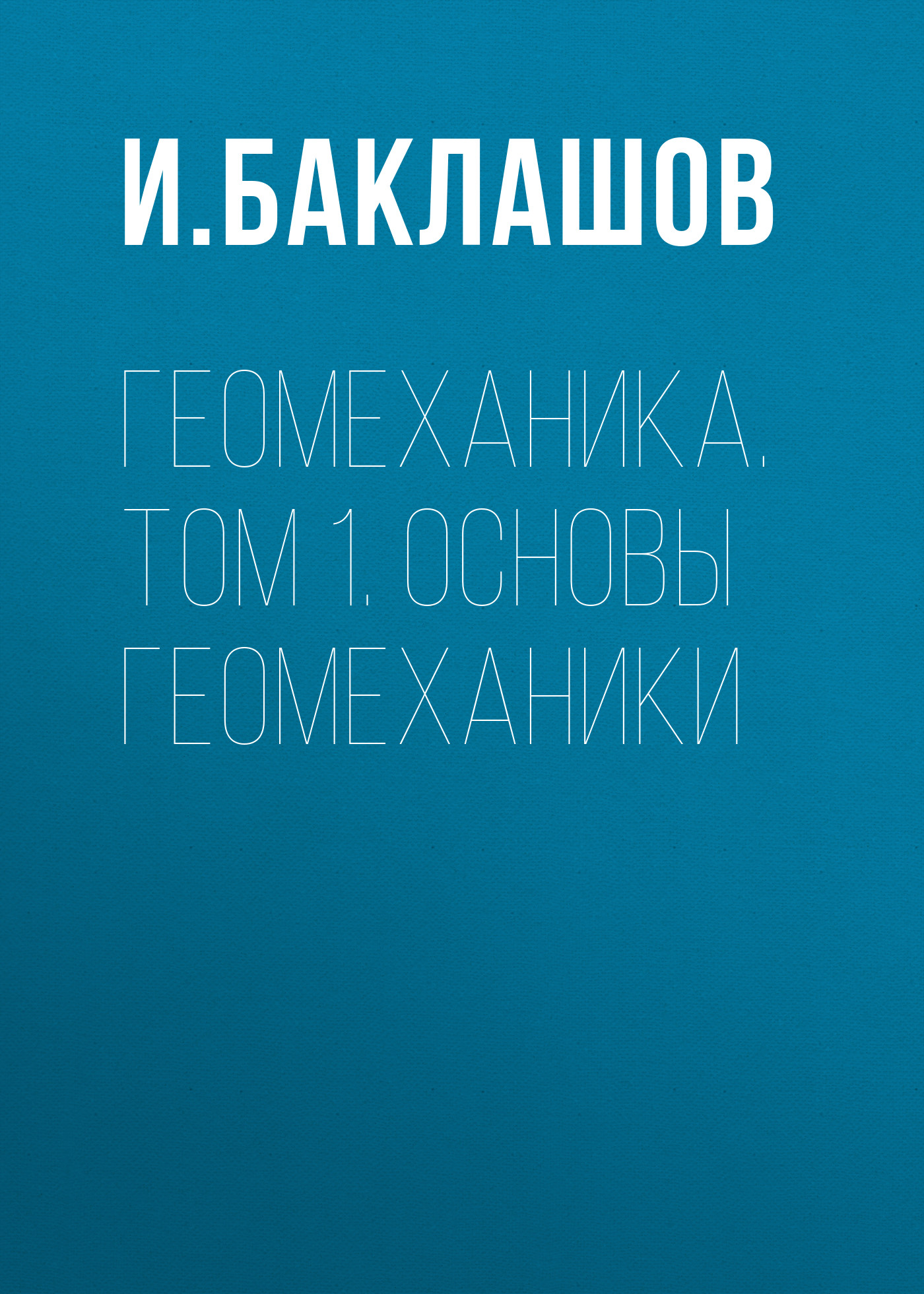 И. В. Баклашов Геомеханика. Том 1. Основы геомеханики