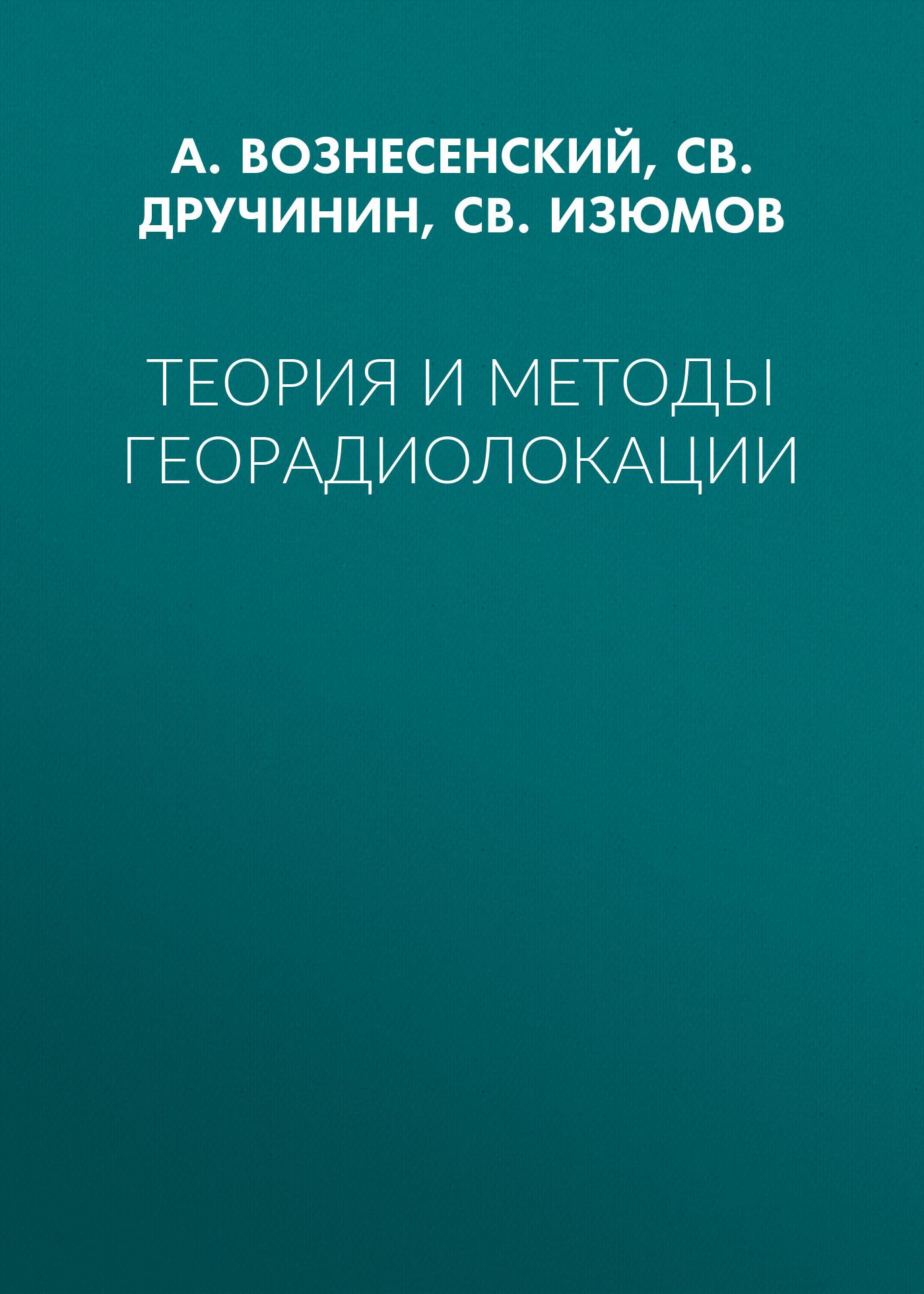 СВ. Изюмов Теория и методы георадиолокации