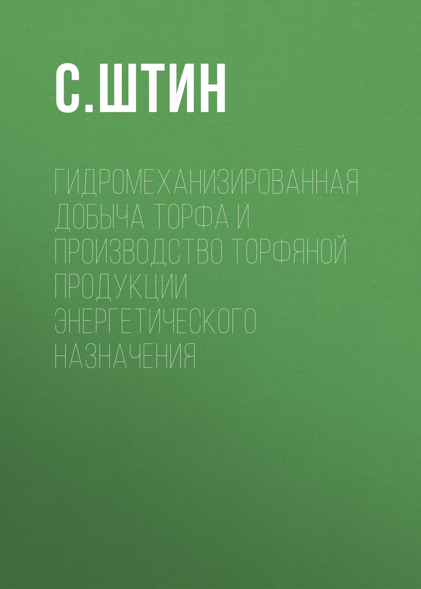 С. Штин Гидромеханизированная добыча торфа и производство торфяной продукции энергетического назначения