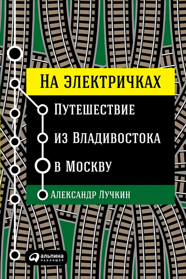 Александр Лучкин На электричках: Путешествие из Владивостока в Москву