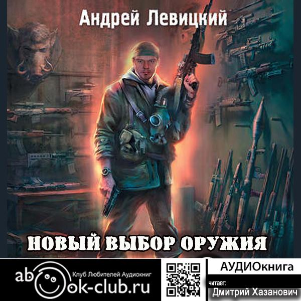 Фото - Андрей Левицкий Новый выбор оружия левицкий а я сталкер рождение зоны