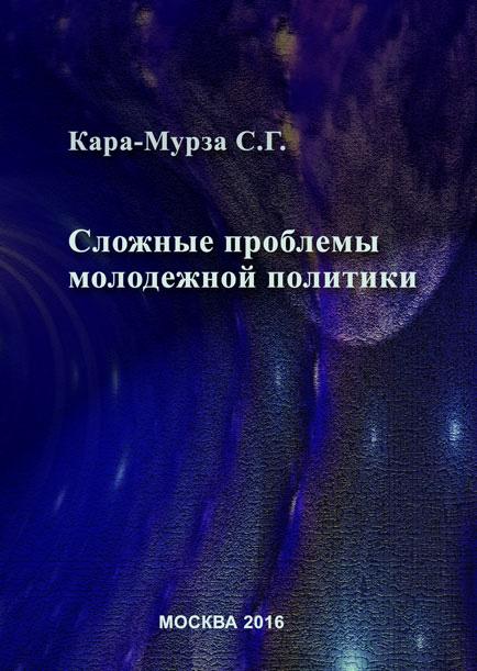 slozhnye problemy molodezhnoy politiki