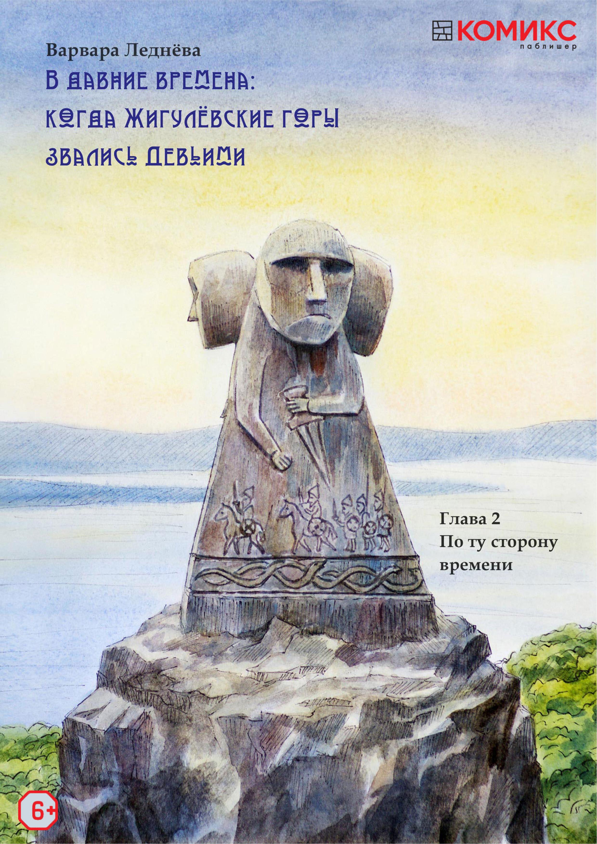 Варвара Леднёва В Давние времена: Когда Жигулевские горы звались Девичьими. Глава 2. По ту сторону времени рыжков в сияющий алтай горы люди приключения