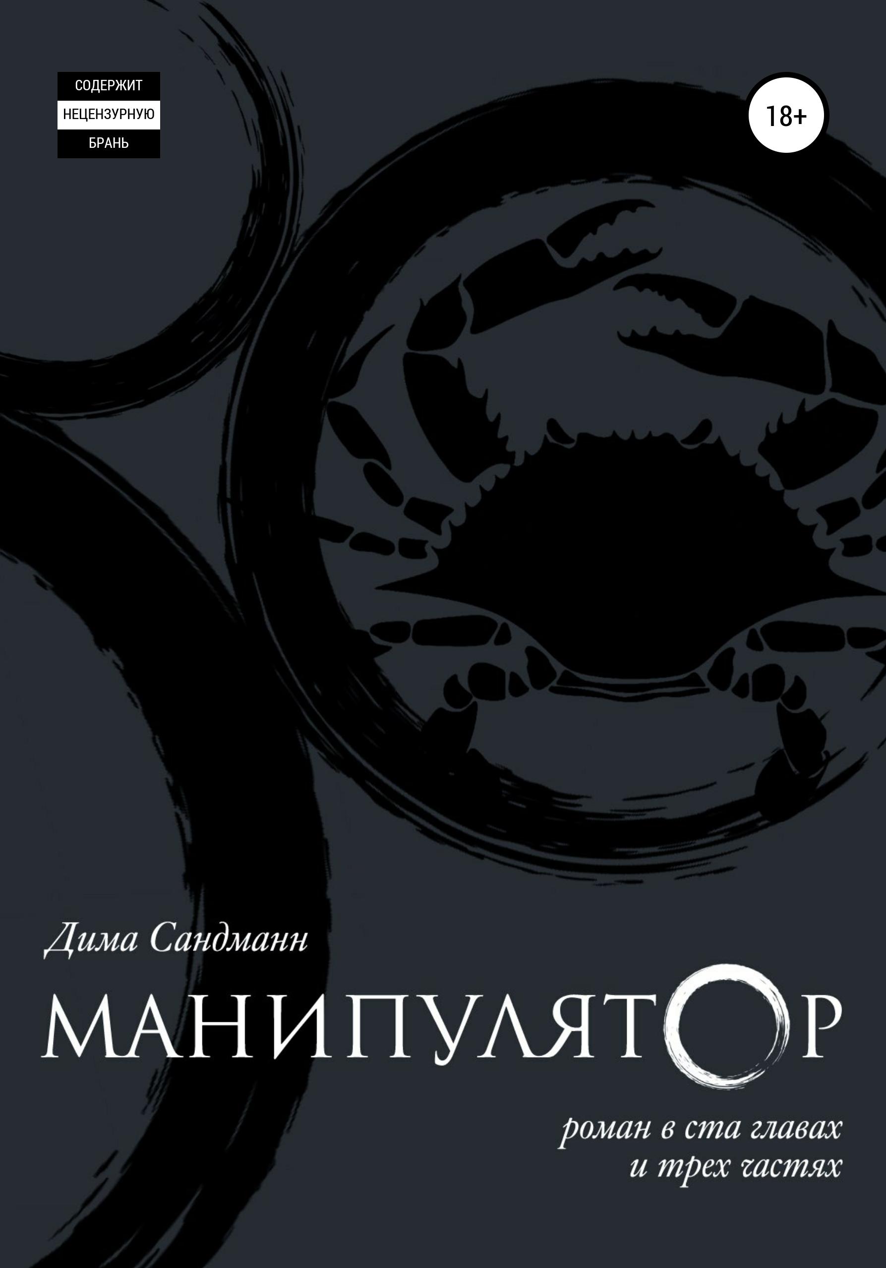 Дима Сандманн Манипулятор. Глава 028 манипулятор ostroj