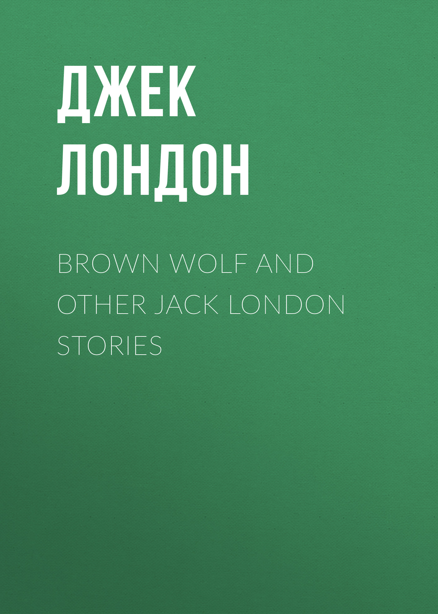 Джек Лондон Brown Wolf and Other Jack London Stories