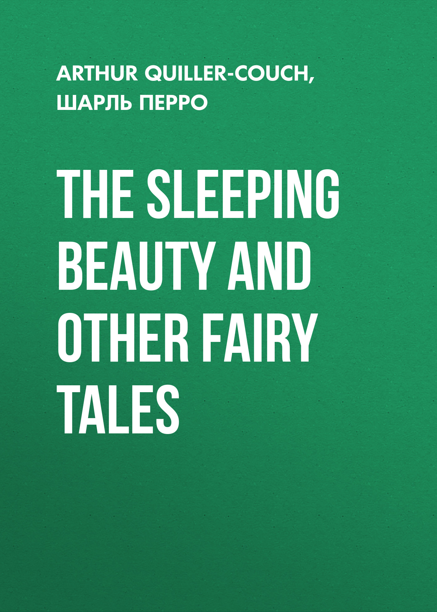 Шарль Перро The Sleeping Beauty and other fairy tales стил д невозможно