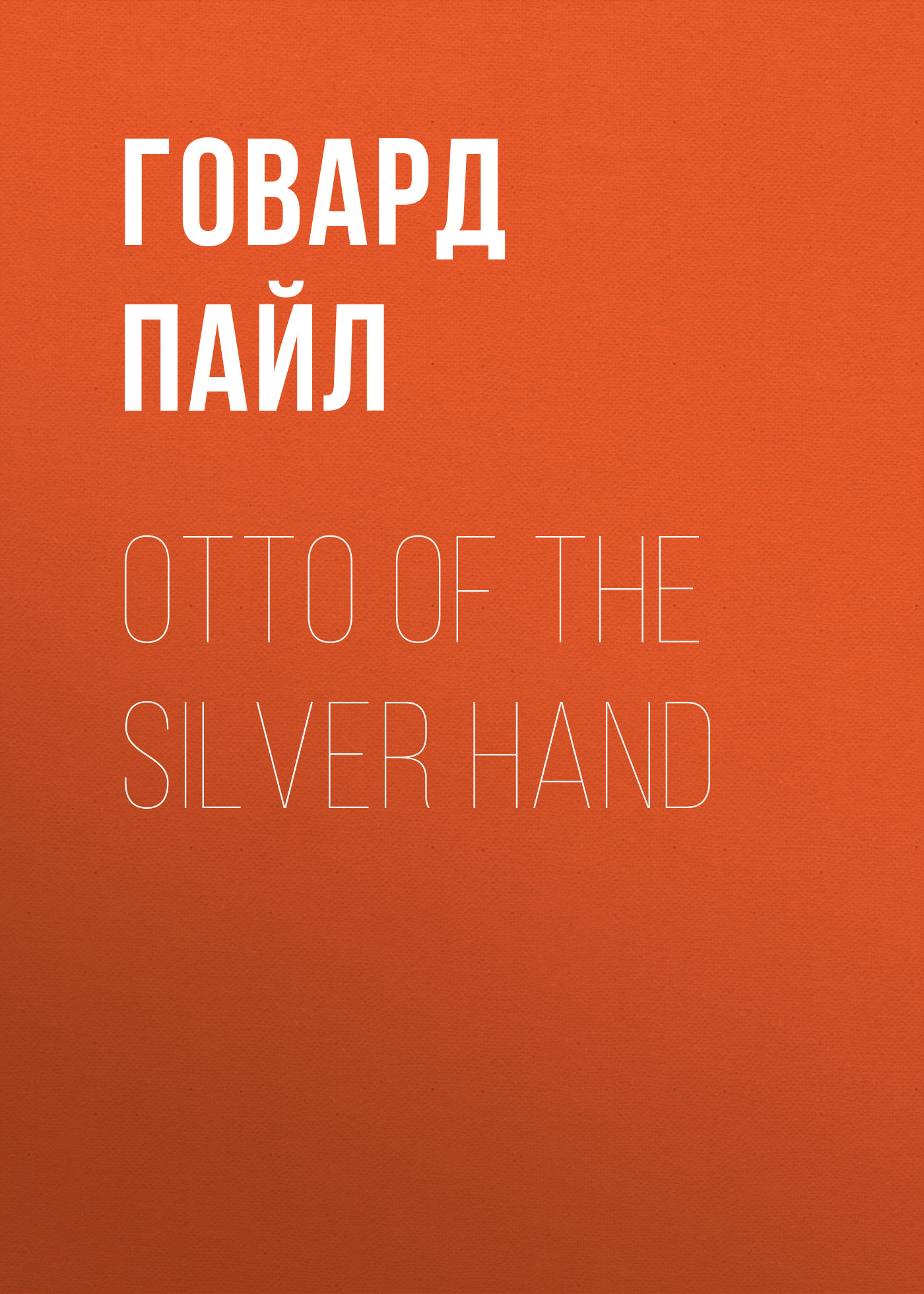 Говард Пайл Otto of the Silver Hand говард пайл stolen treasure