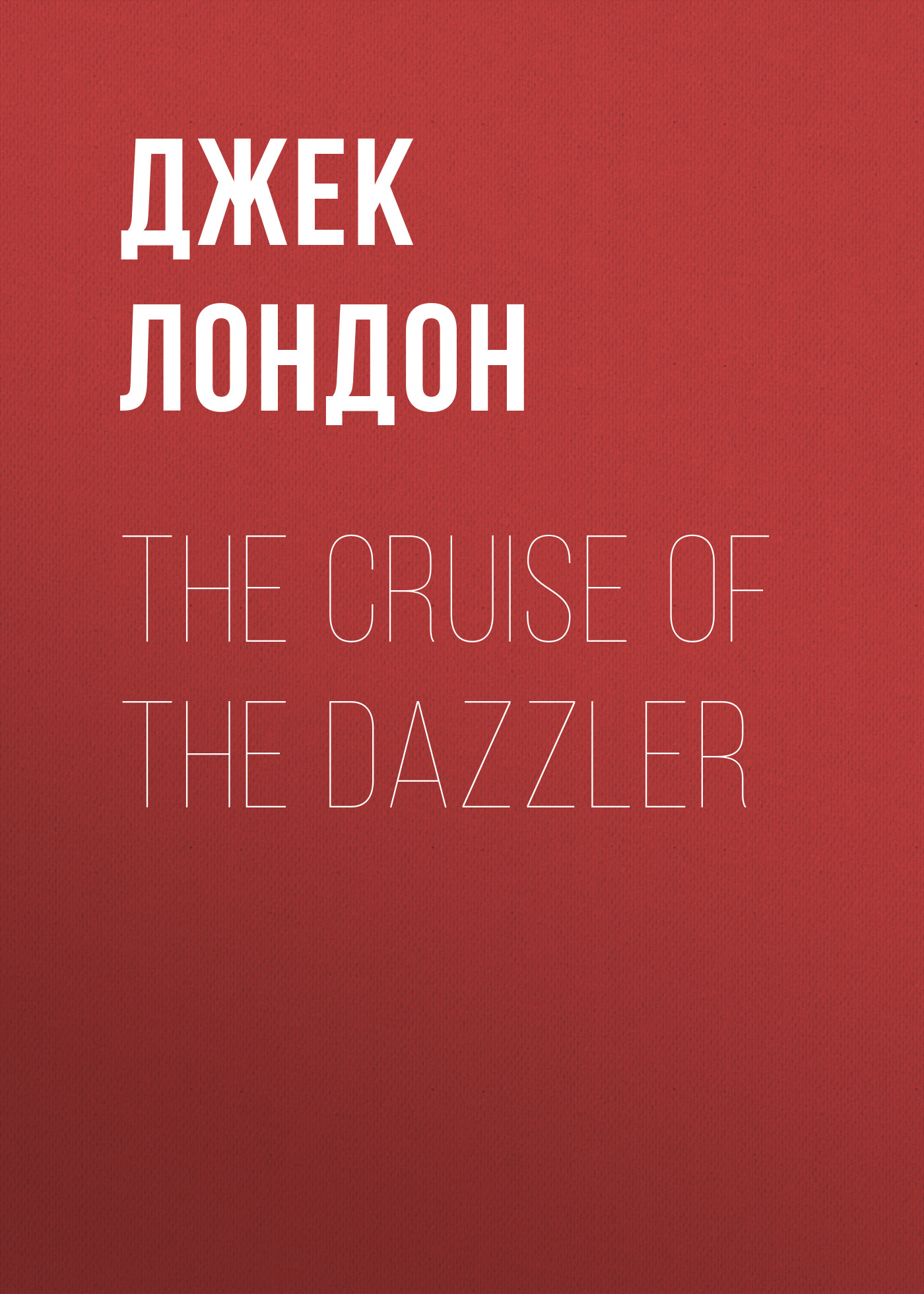 Джек Лондон The Cruise of the Dazzler джек лондон jerry of the islands
