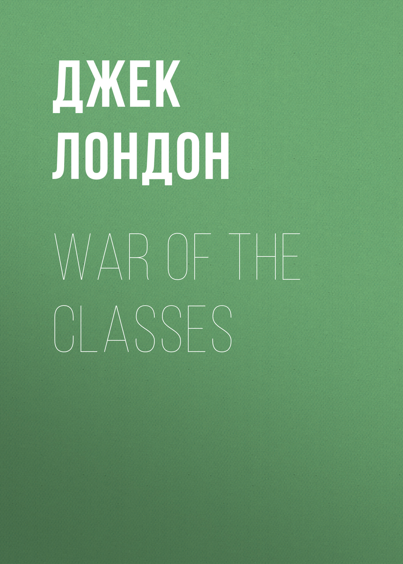 Джек Лондон War of the Classes джек лондон the mutiny of the elsinore