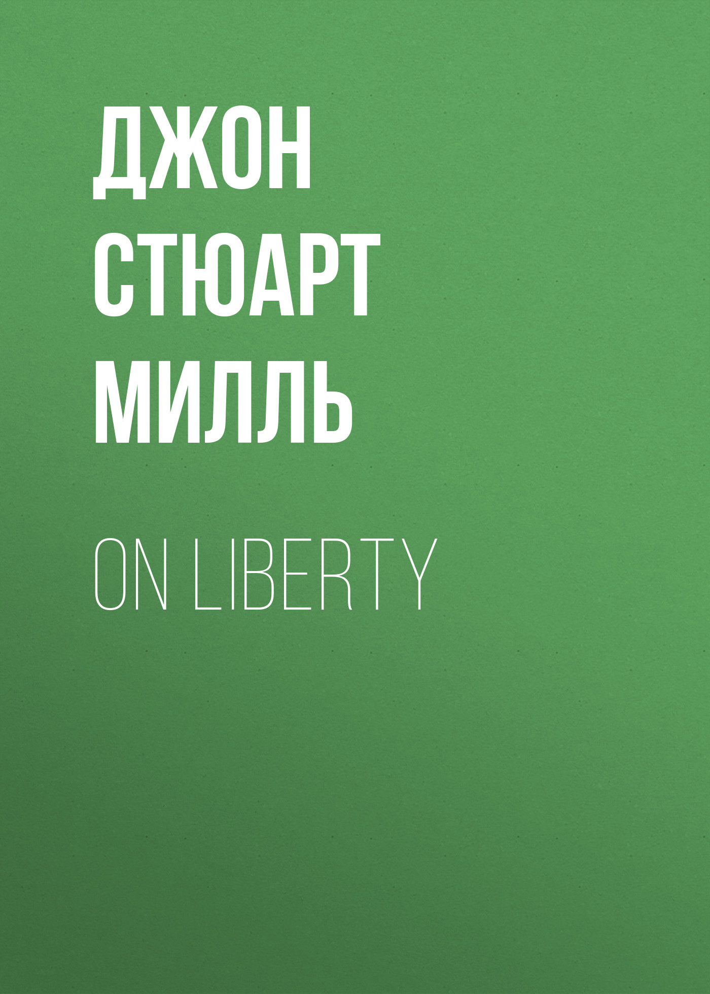Джон Стюарт Милль On Liberty творческий коллектив шоу объект 22 джон стюарт милль