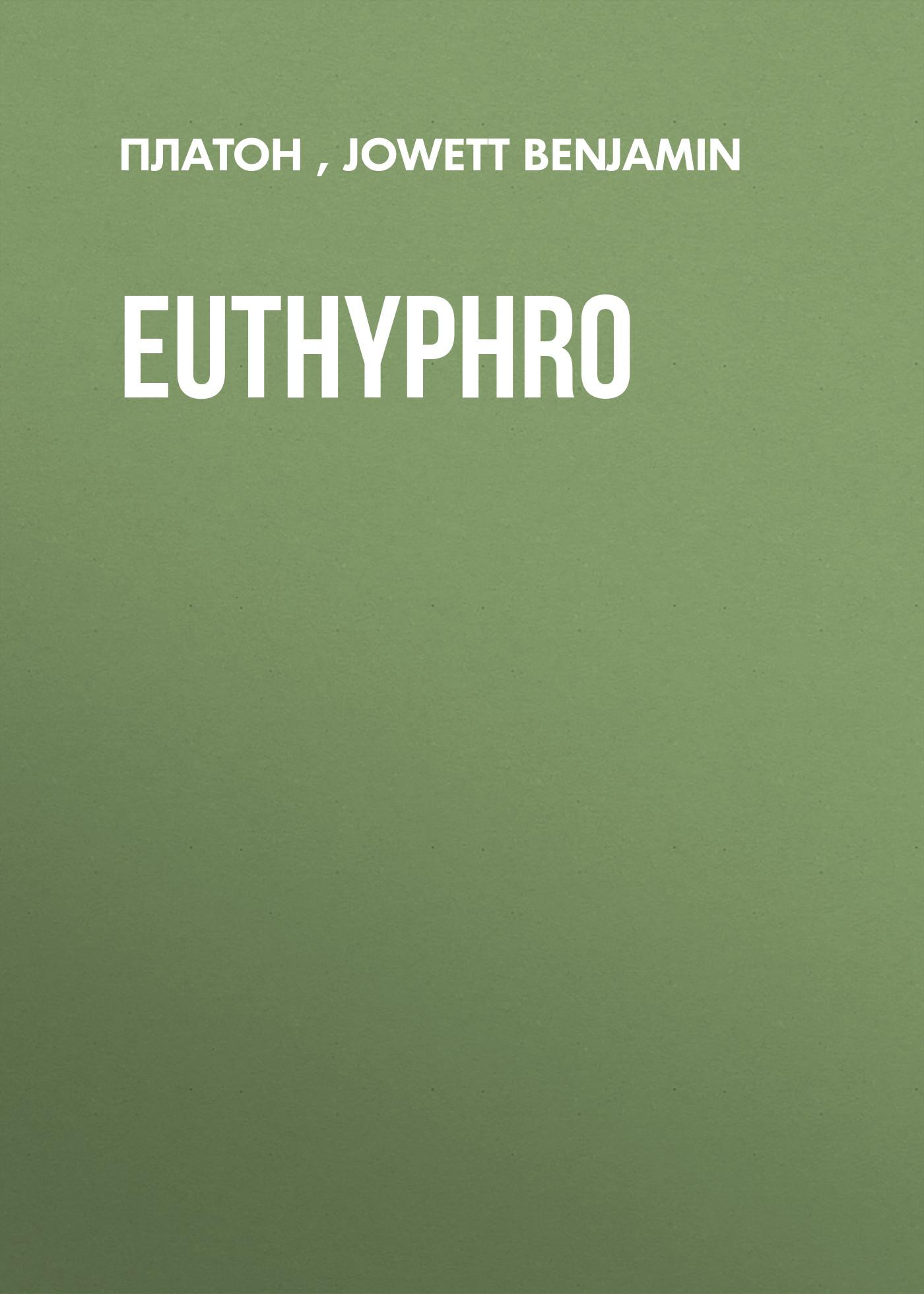 Платон Euthyphro платон protagoras
