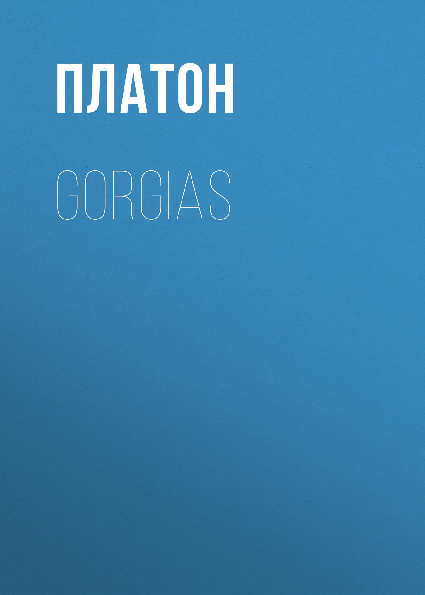 Платон Gorgias