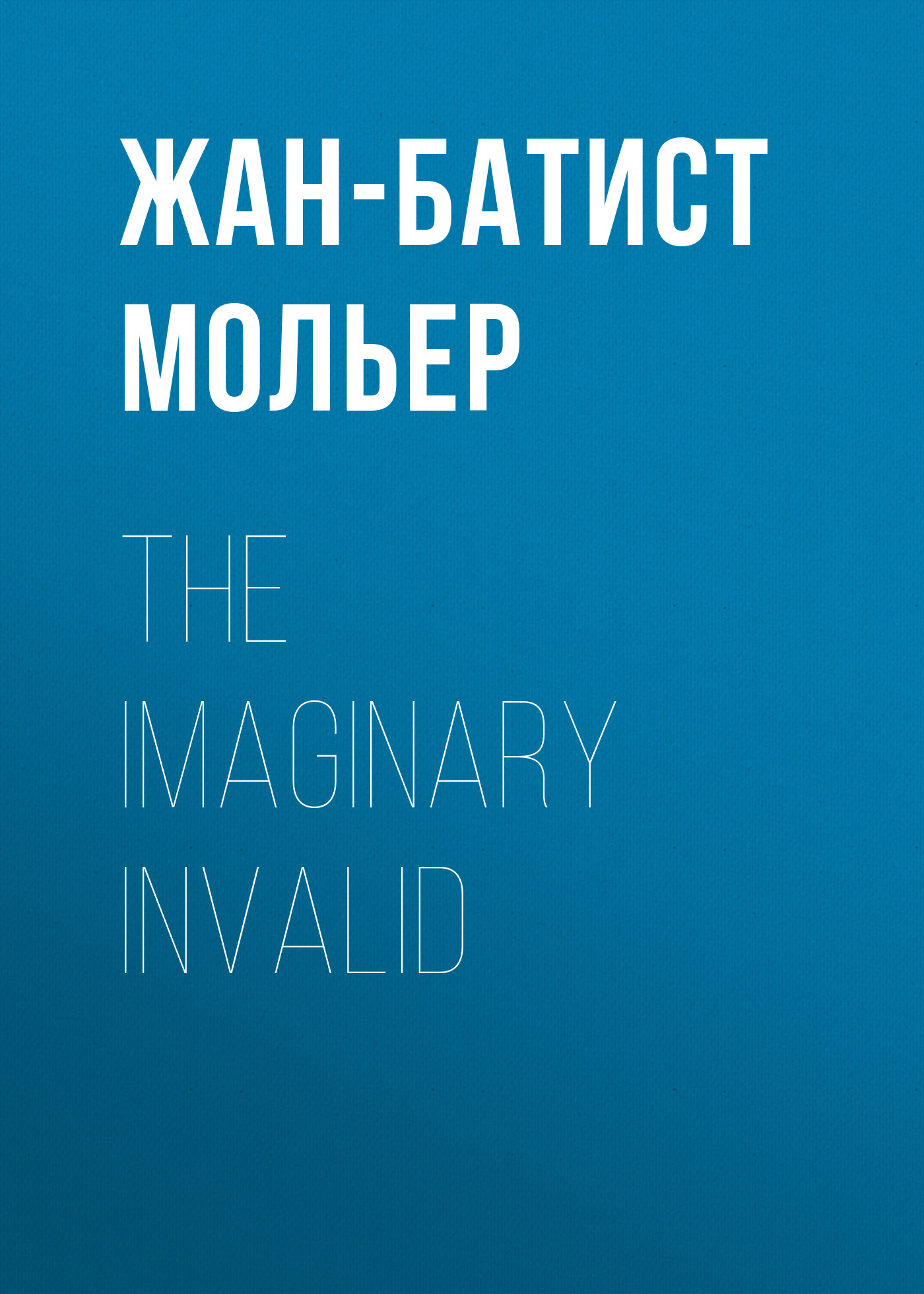 Жан-Батист Мольер The Imaginary Invalid цены