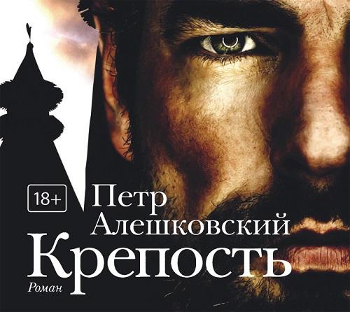 Петр Алешковский Крепость петр алешковский kala ühe rände lugu