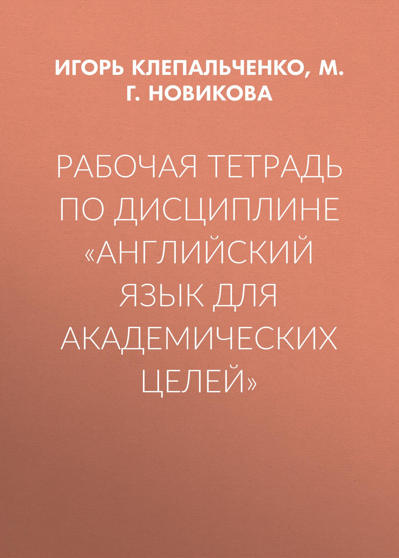 М. Г. Новикова Рабочая тетрадь по дисциплине «Английский язык для академических целей»