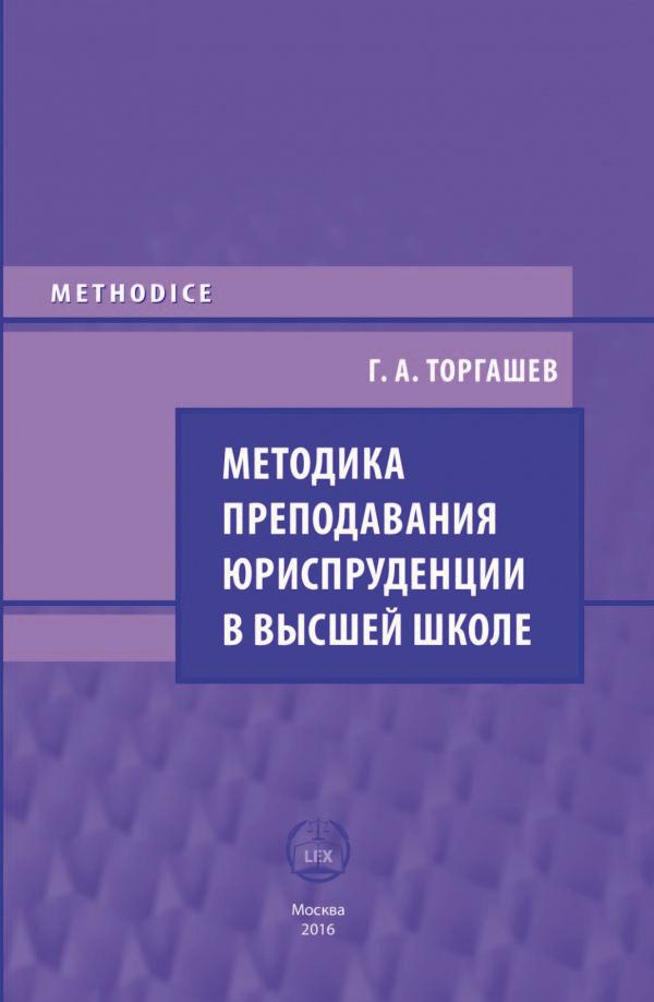 Г. А. Торгашев Методика преподавания юриспруденции в высшей школе
