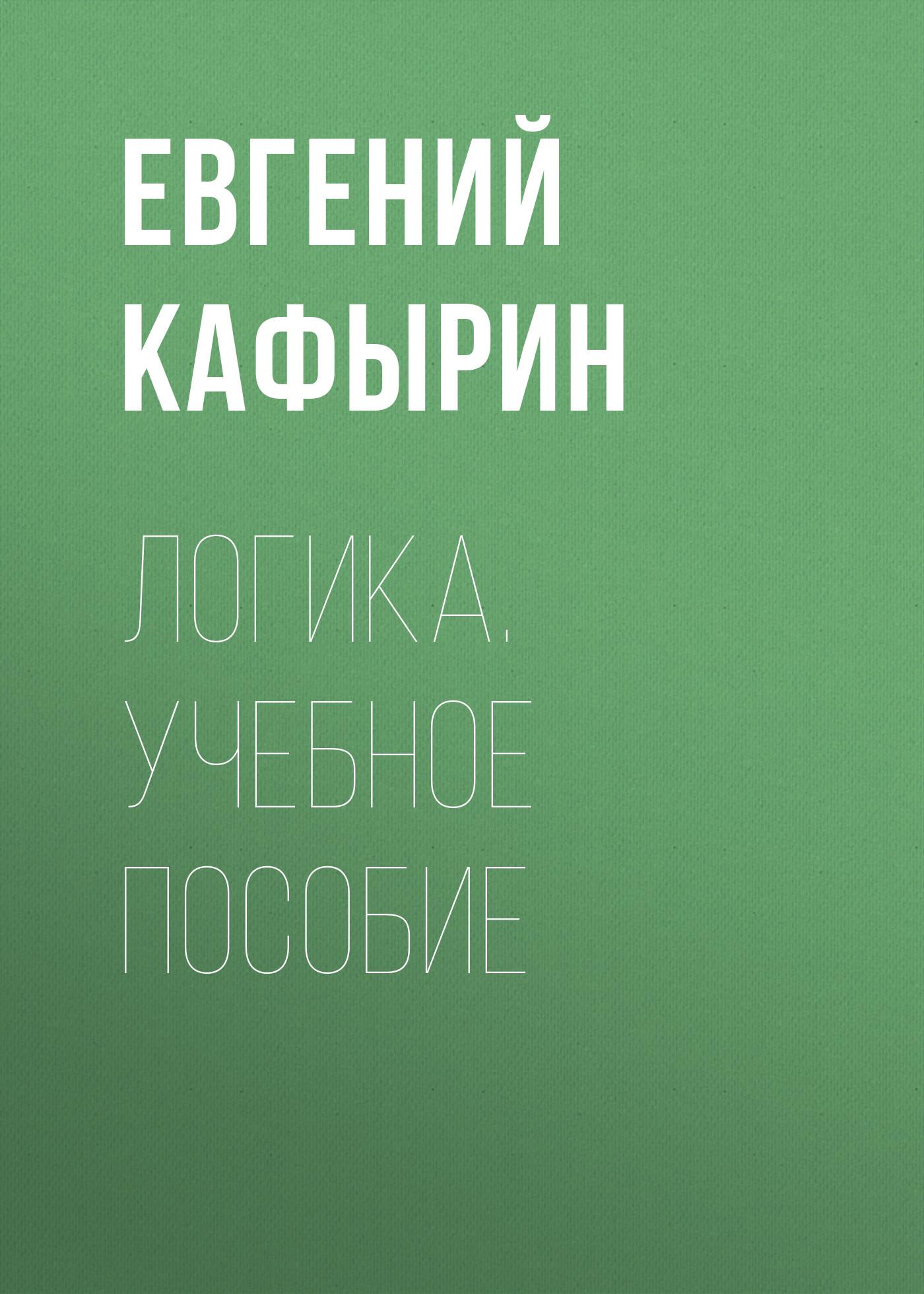 Фото - Е. А. Кафырин Логика. Учебное пособие светлов дмитрий николаевич норманн 2 право на власть