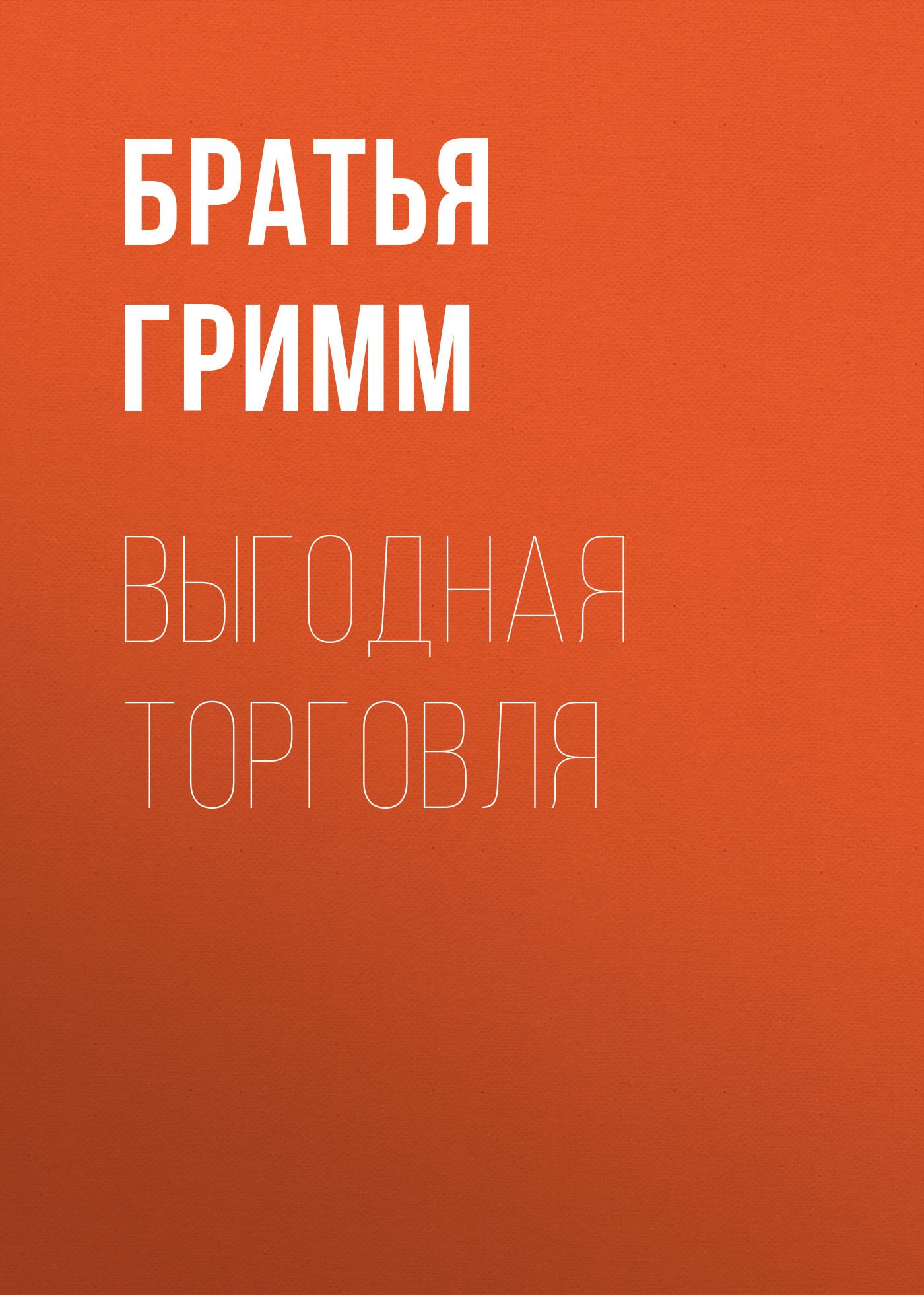Братья Гримм Выгодная торговля корову ульяновская обл г инза