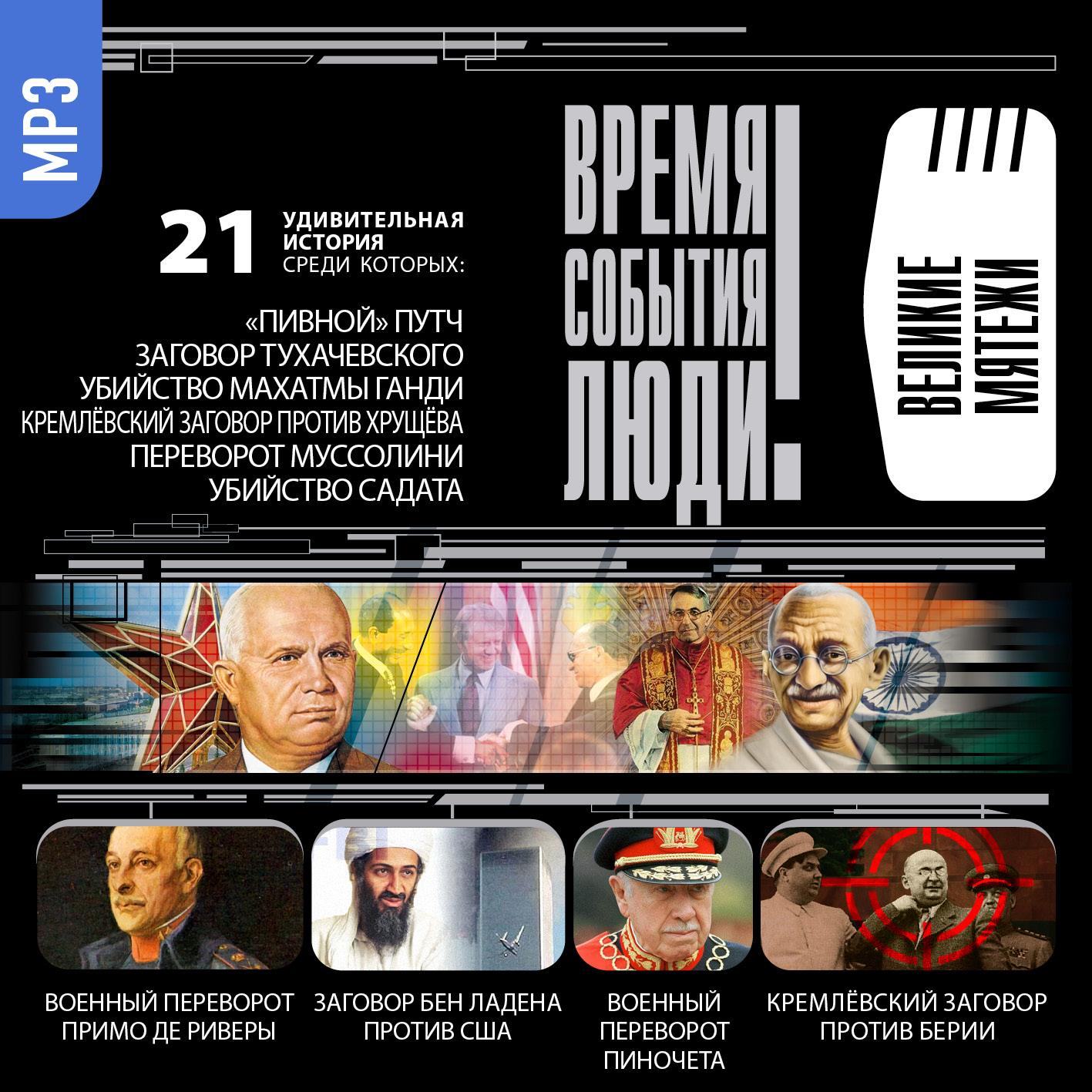 Сборник Великие мятежи руслан хасбулатов либеральная тирания ельцина международный заговор против россии