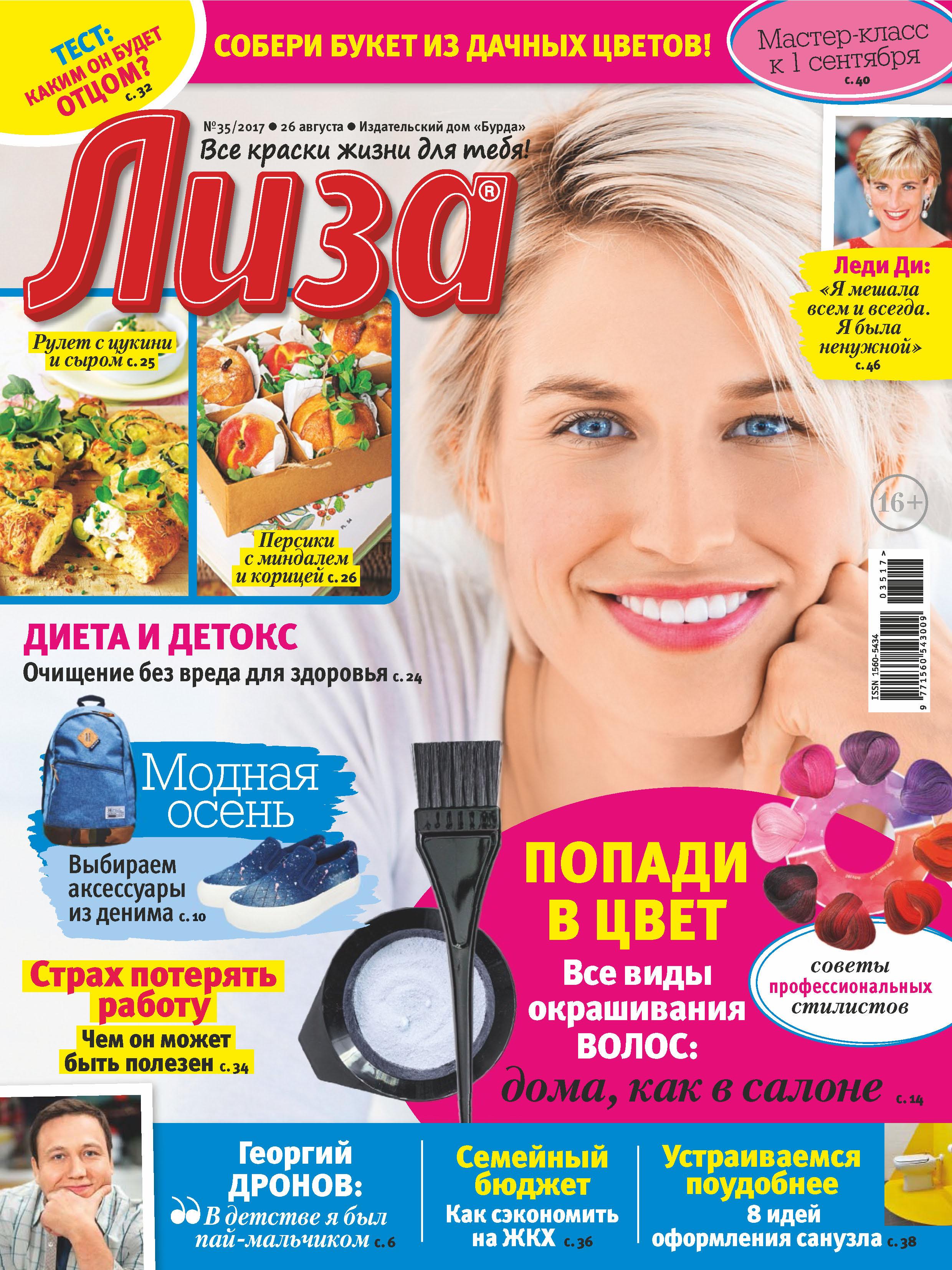 Отсутствует Журнал «Лиза» №35/2017 отсутствует журнал лиза 35 2017