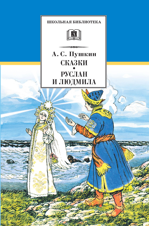 Александр Пушкин Сказки. Руслан и Людмила (сборник) стоимость