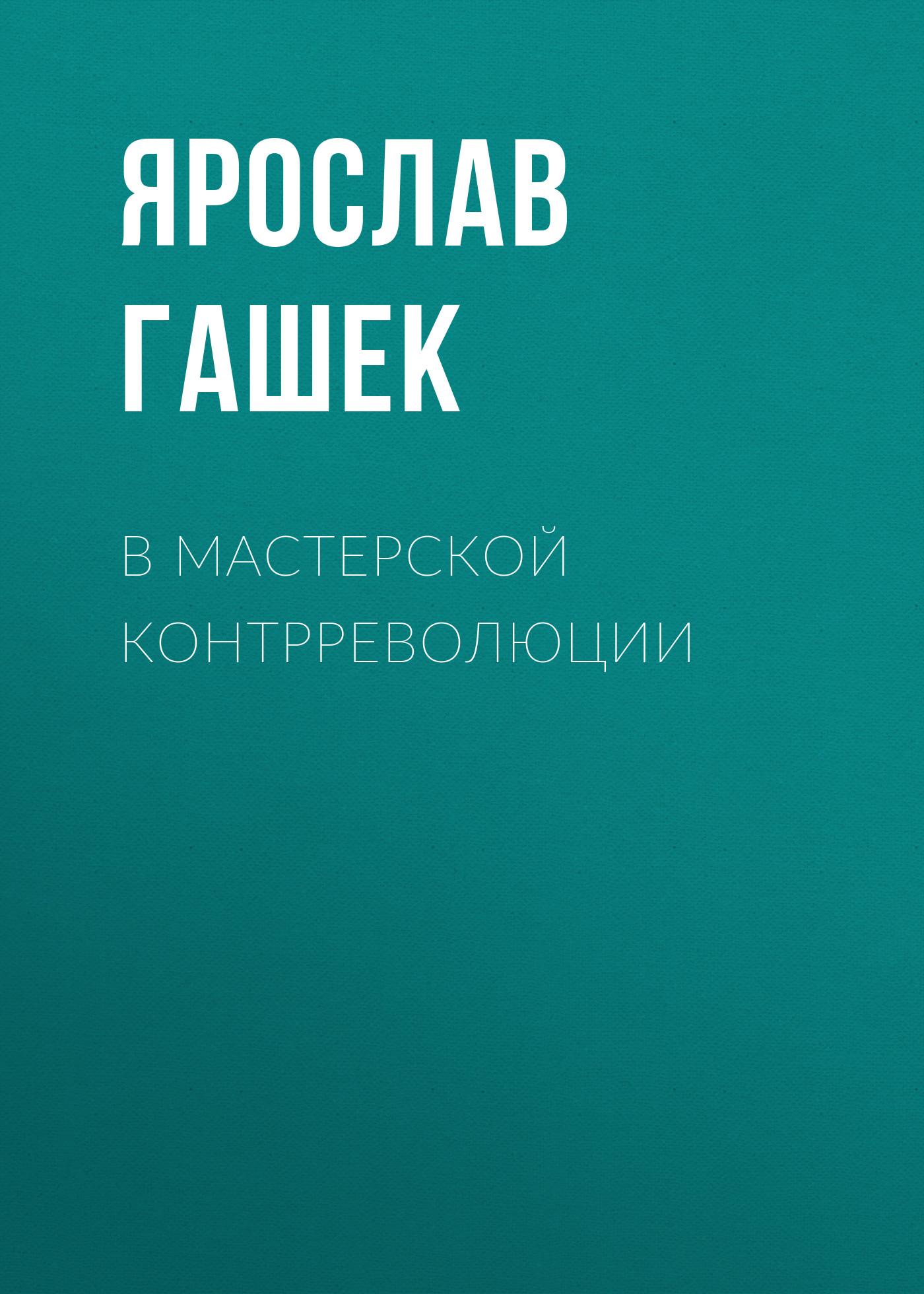 Яросла Гашек мастерской контрреолюции