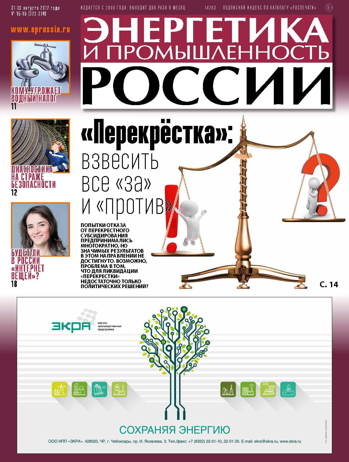 Отсутствует Энергетика и промышленность России №15–16 2017 отсутствует энергетика и промышленность россии 3 2013
