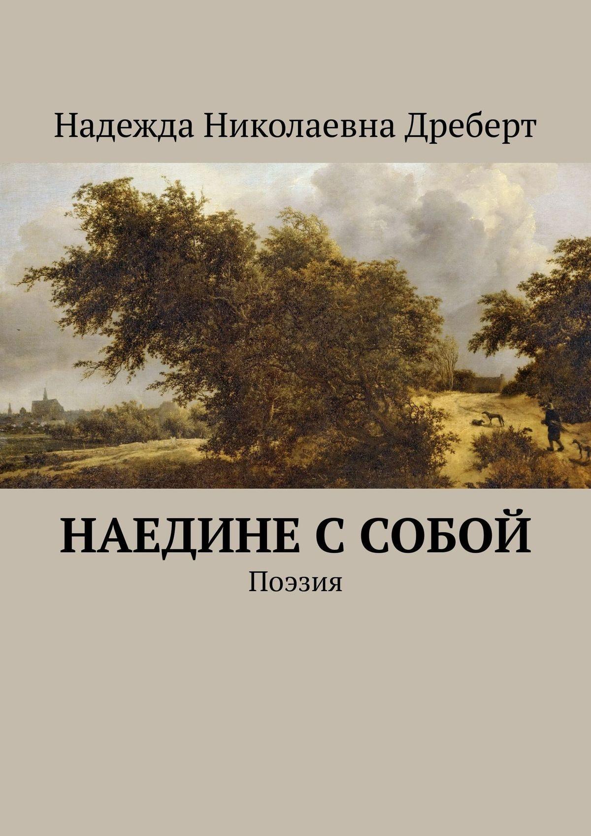 Надежда Николаевна Дреберт Наедине ссобой. Поэзия