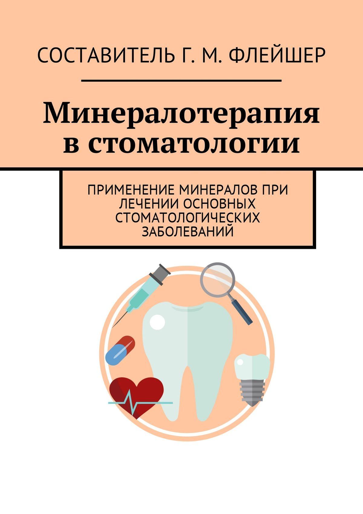 Г. М. Флейшер Минералотерапия встоматологии. Применение минералов при лечении основных стоматологических заболеваний