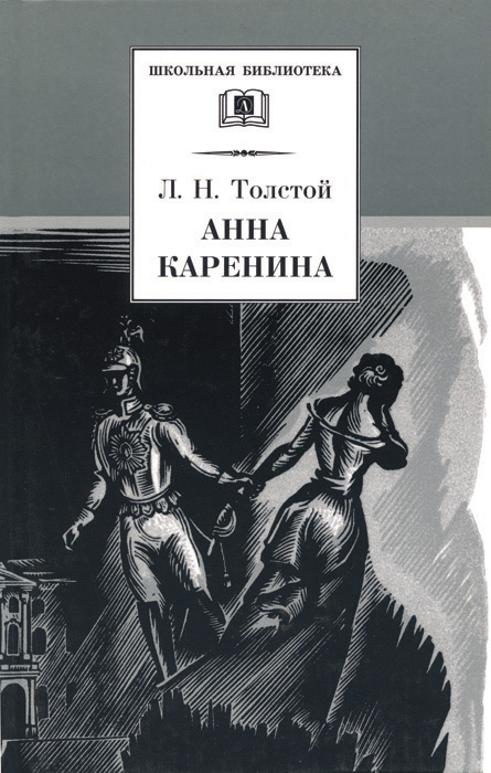 Лев Толстой Анна Каренина. Том 1. Части 1-4