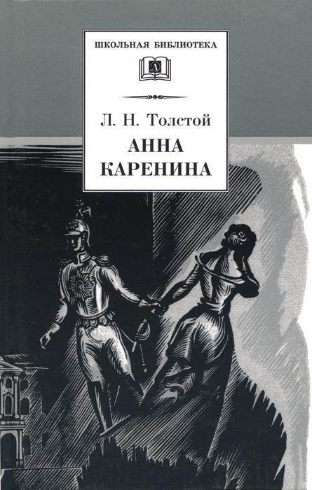 цена на Лев Толстой Анна Каренина. Том 1. Части 1-4