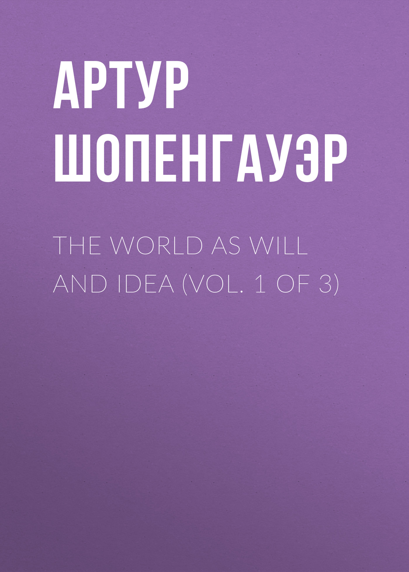 Артур Шопенгауэр The World as Will and Idea (Vol. 1 of 3) цена