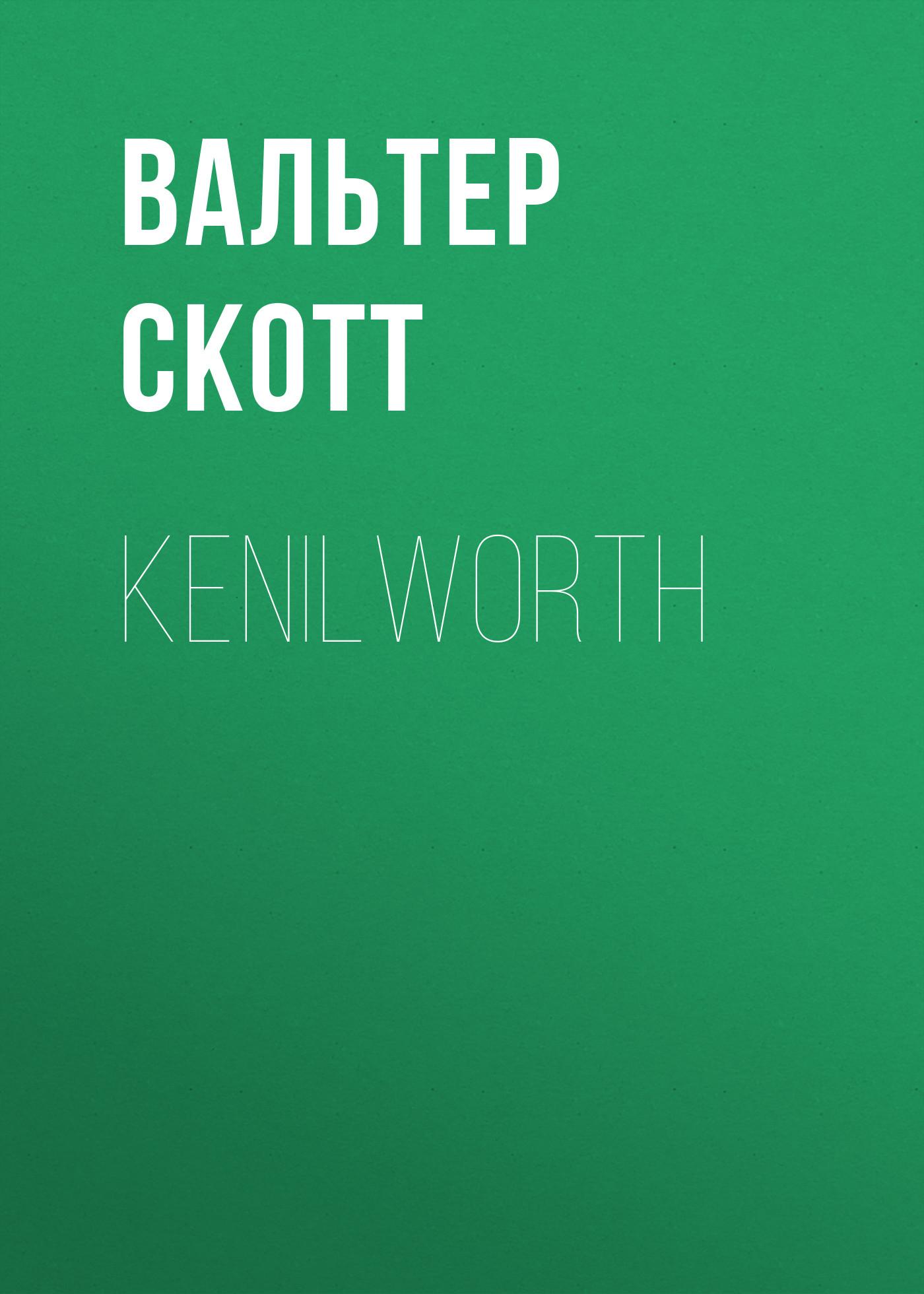 Вальтер Скотт Kenilworth вальтер скотт st ronan s well