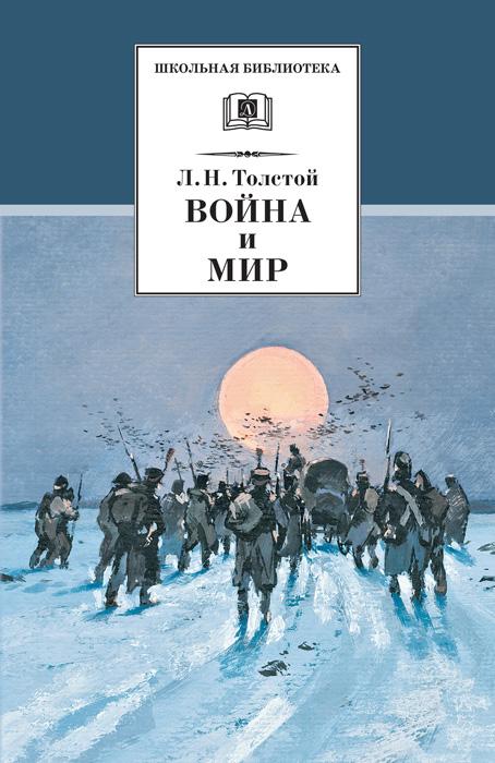 Лев Толстой Война и мир. Том 4