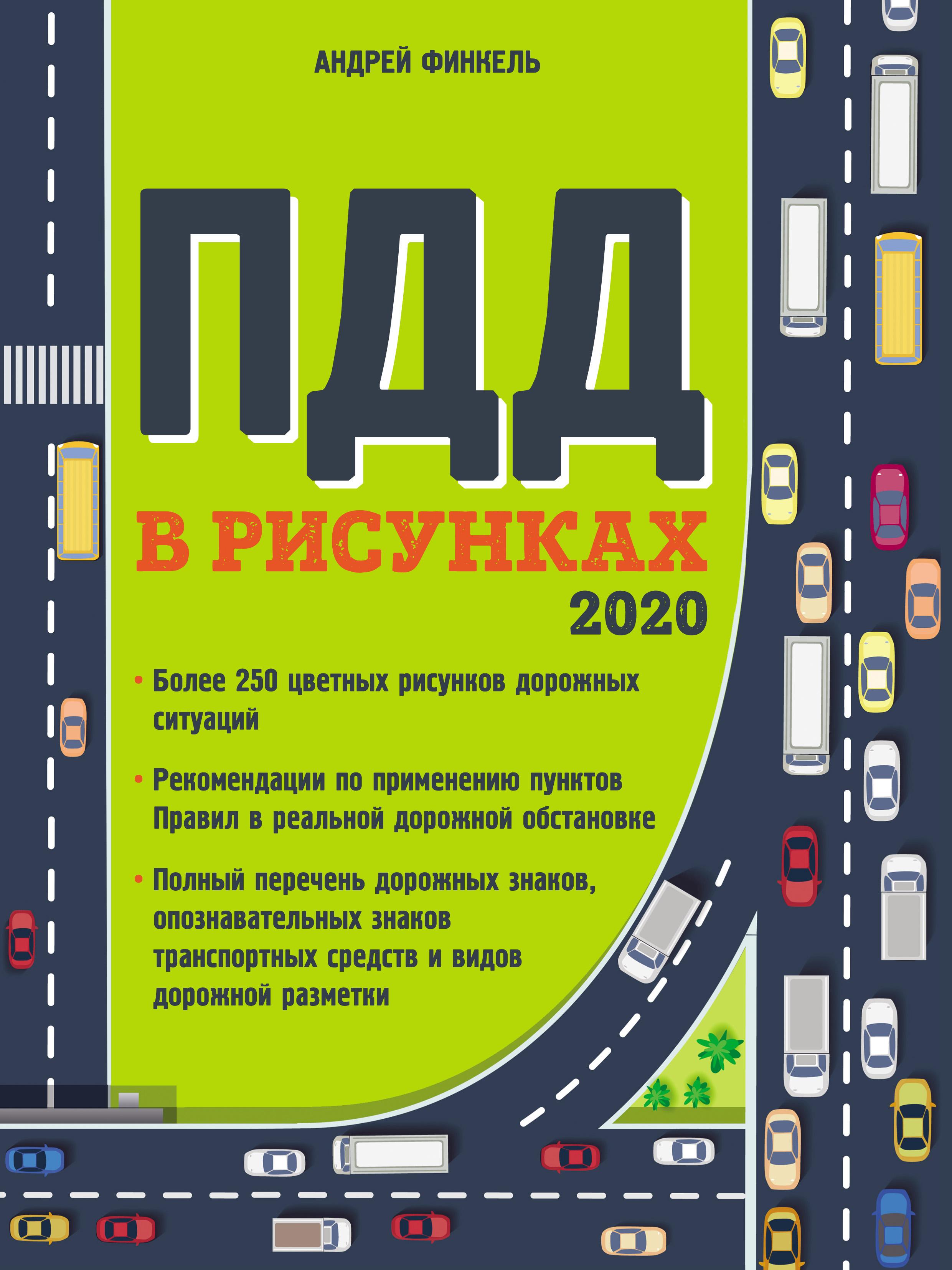 Андрей Финкель Правила дорожного движения в рисунках 2020 цены онлайн