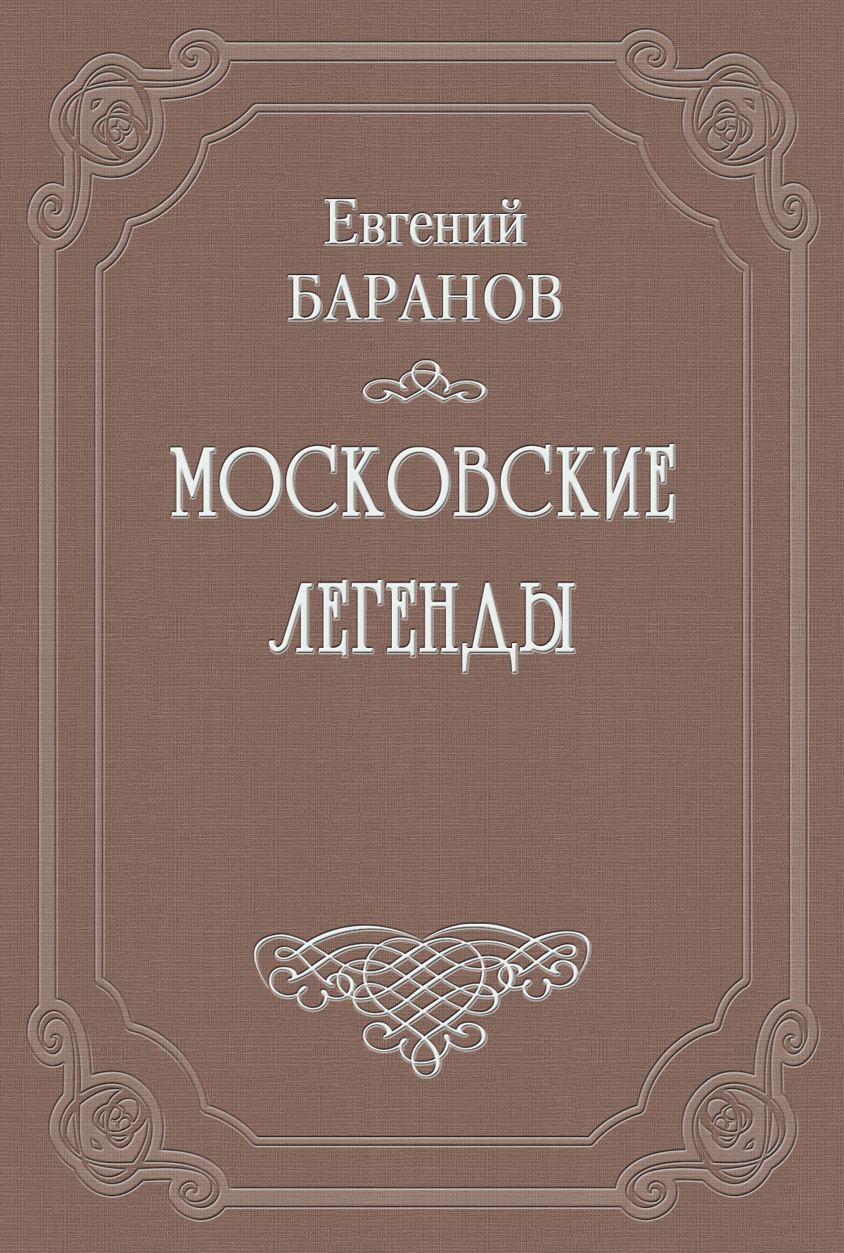 Евгений Баранов Проклятый дом